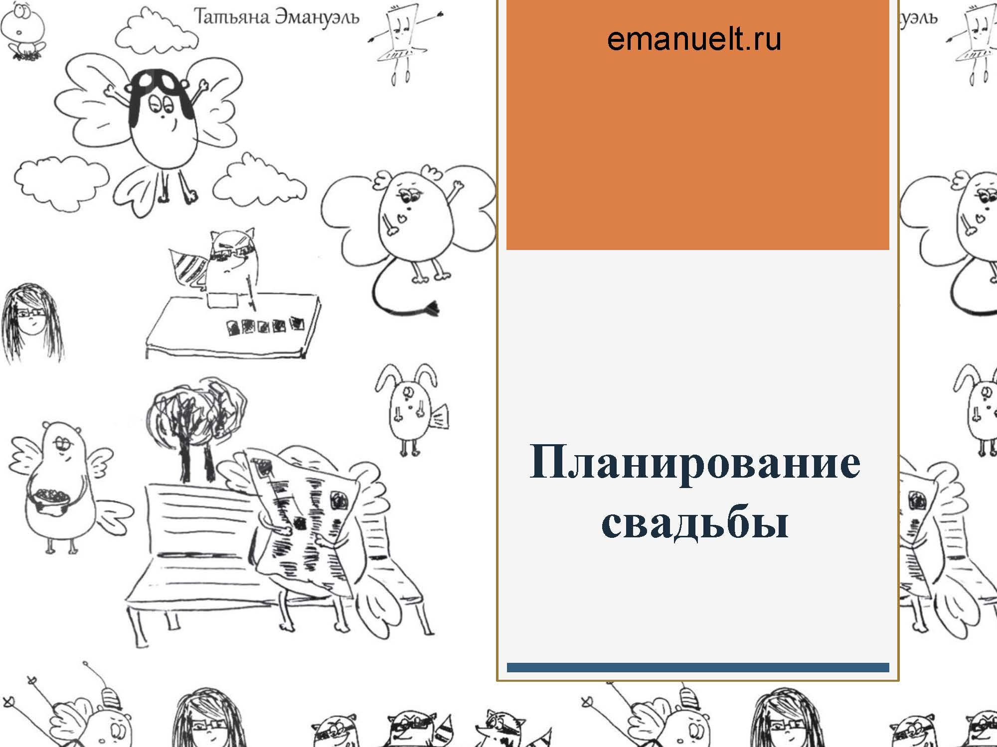инфо_Страница_019