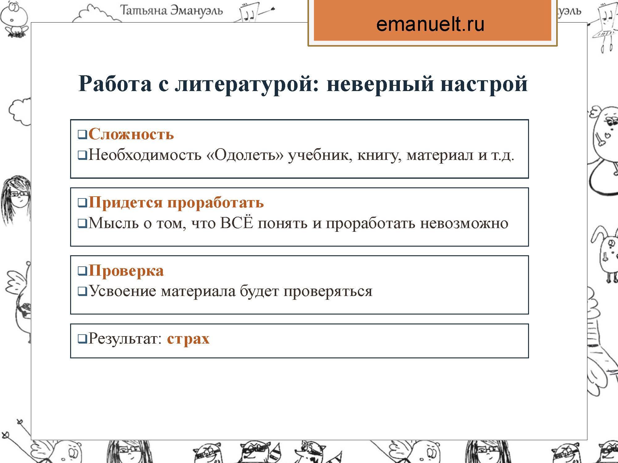 инфо_Страница_022