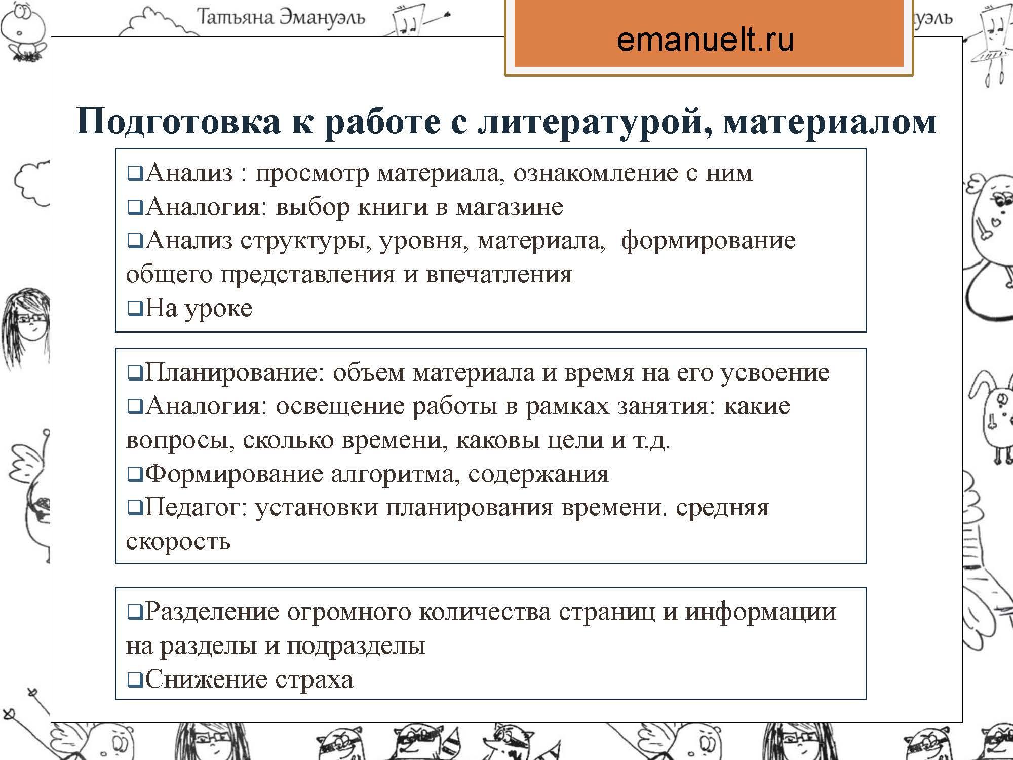 инфо_Страница_024