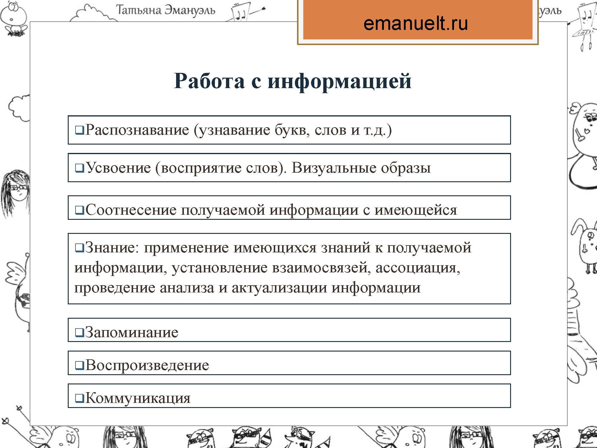 инфо_Страница_026