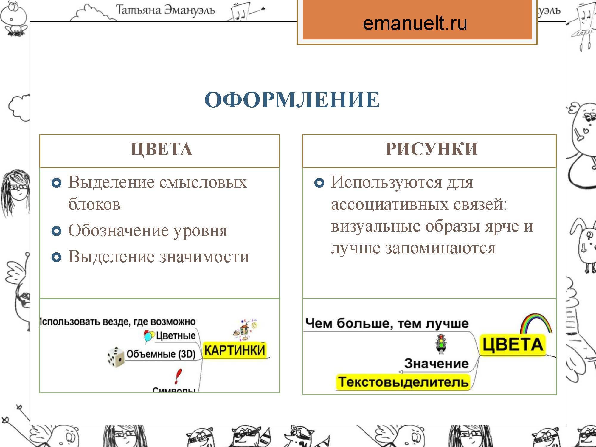 инфо_Страница_039