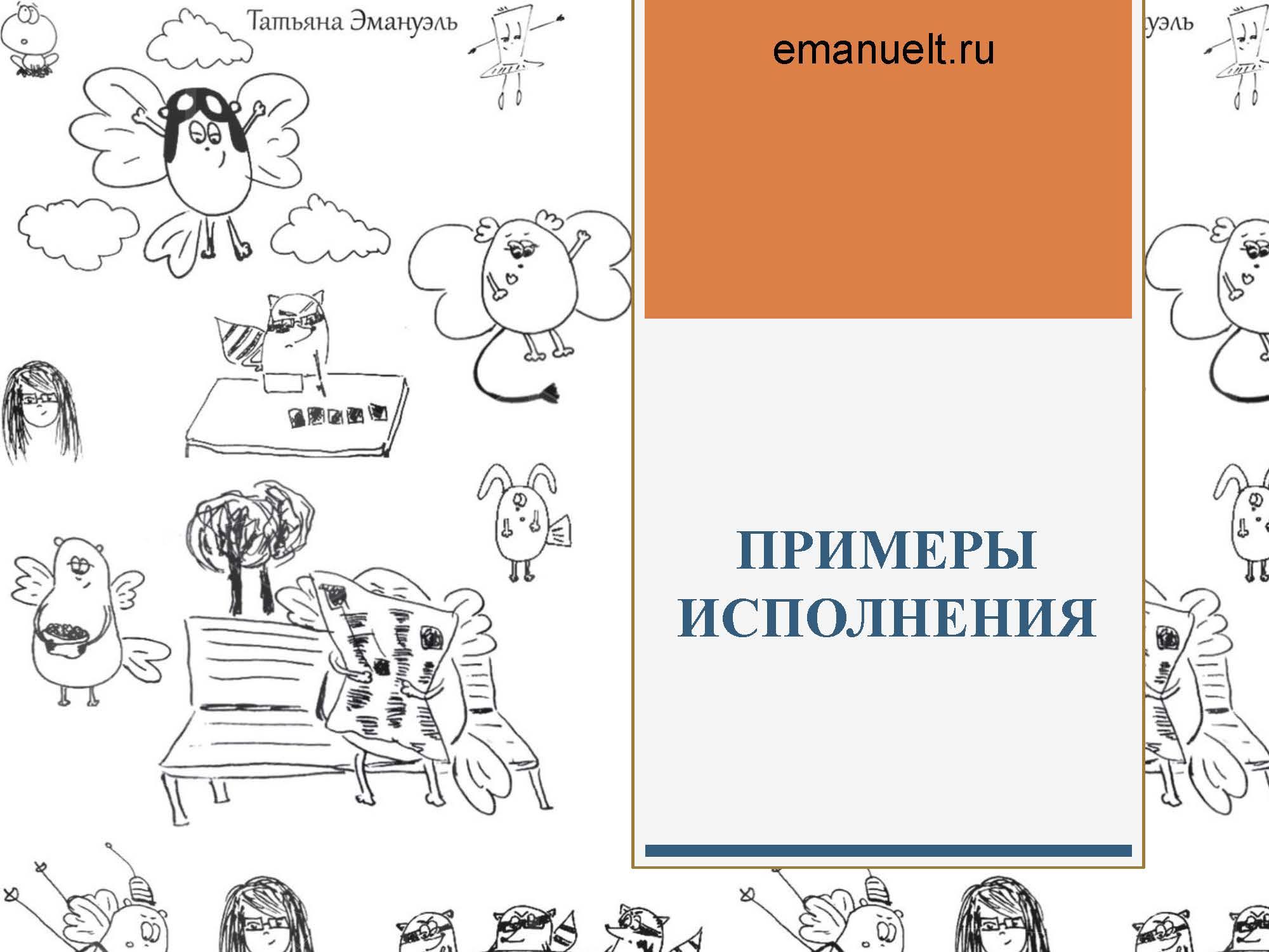 инфо_Страница_041