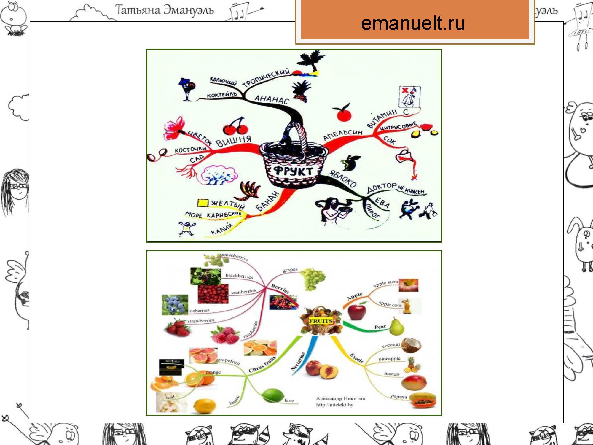 инфо_Страница_045