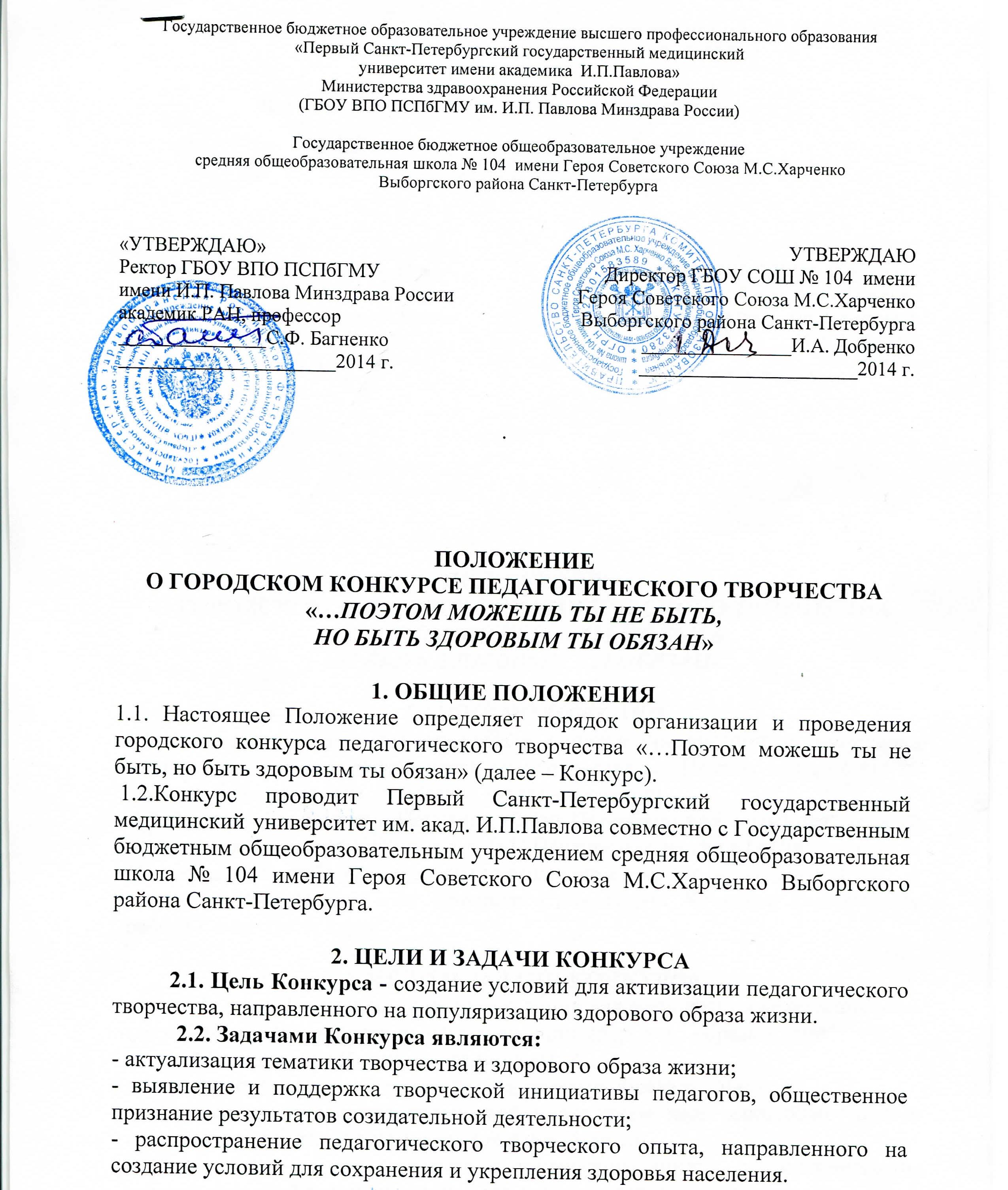 konk ped tvor_Страница_1