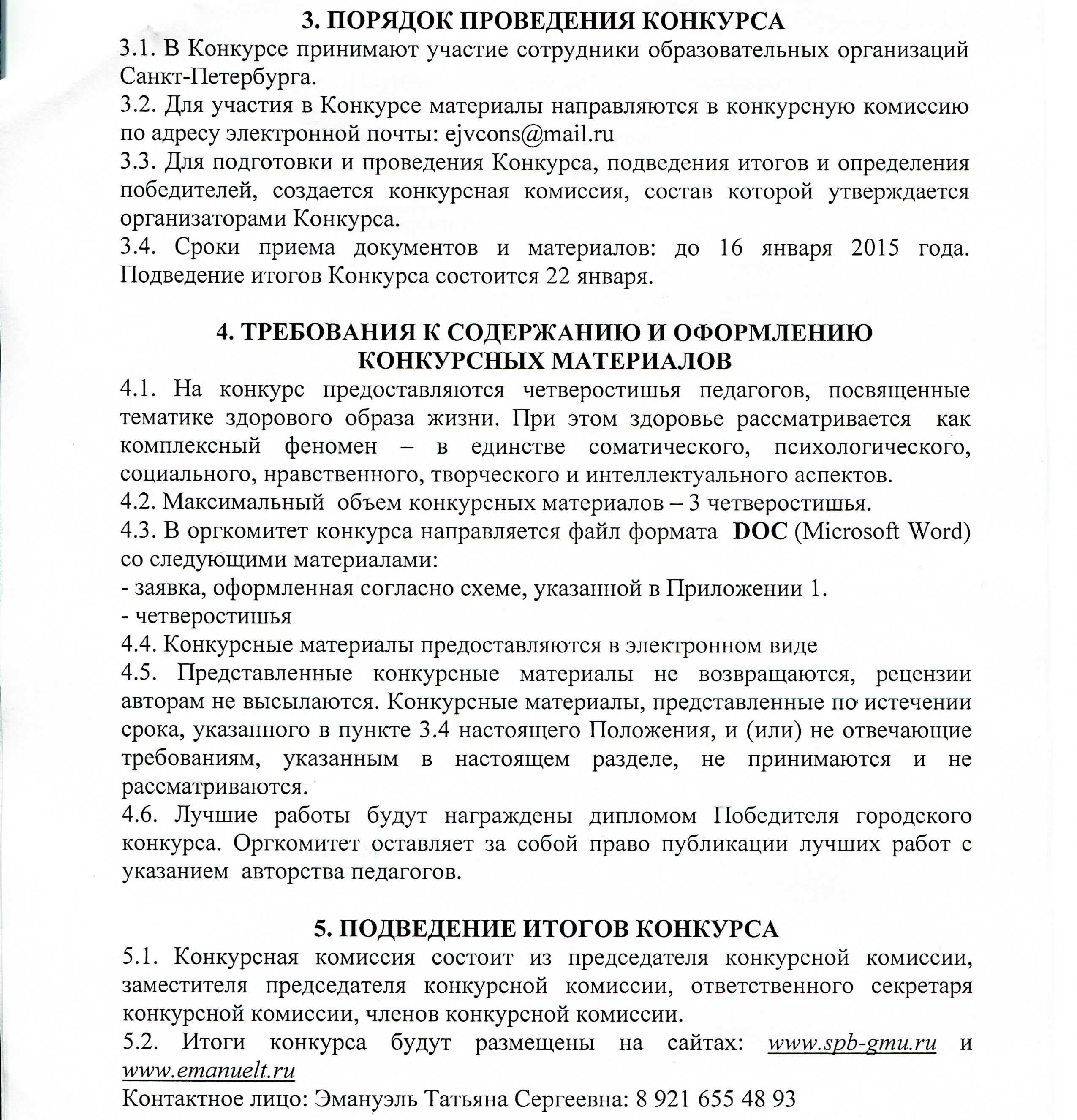 konk ped tvor_Страница_2