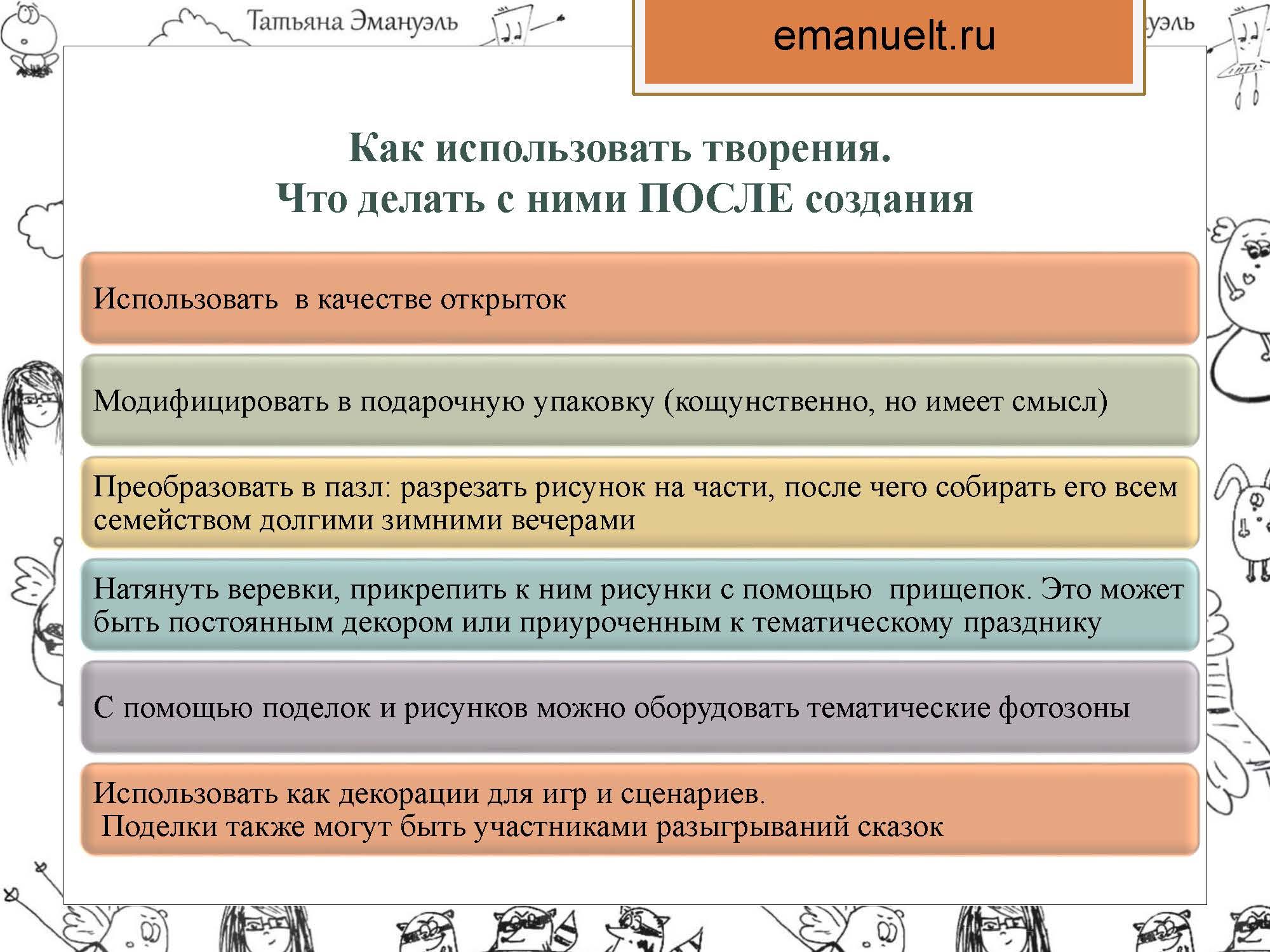 !!!!!!!!на сайт!!!арт!_Страница_011