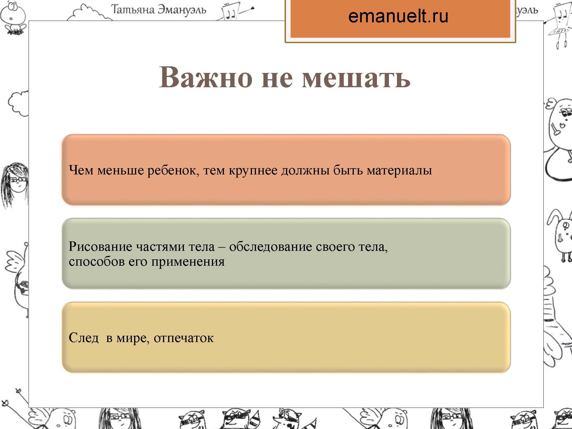 !!!!!!!!на сайт!!!арт!_Страница_030
