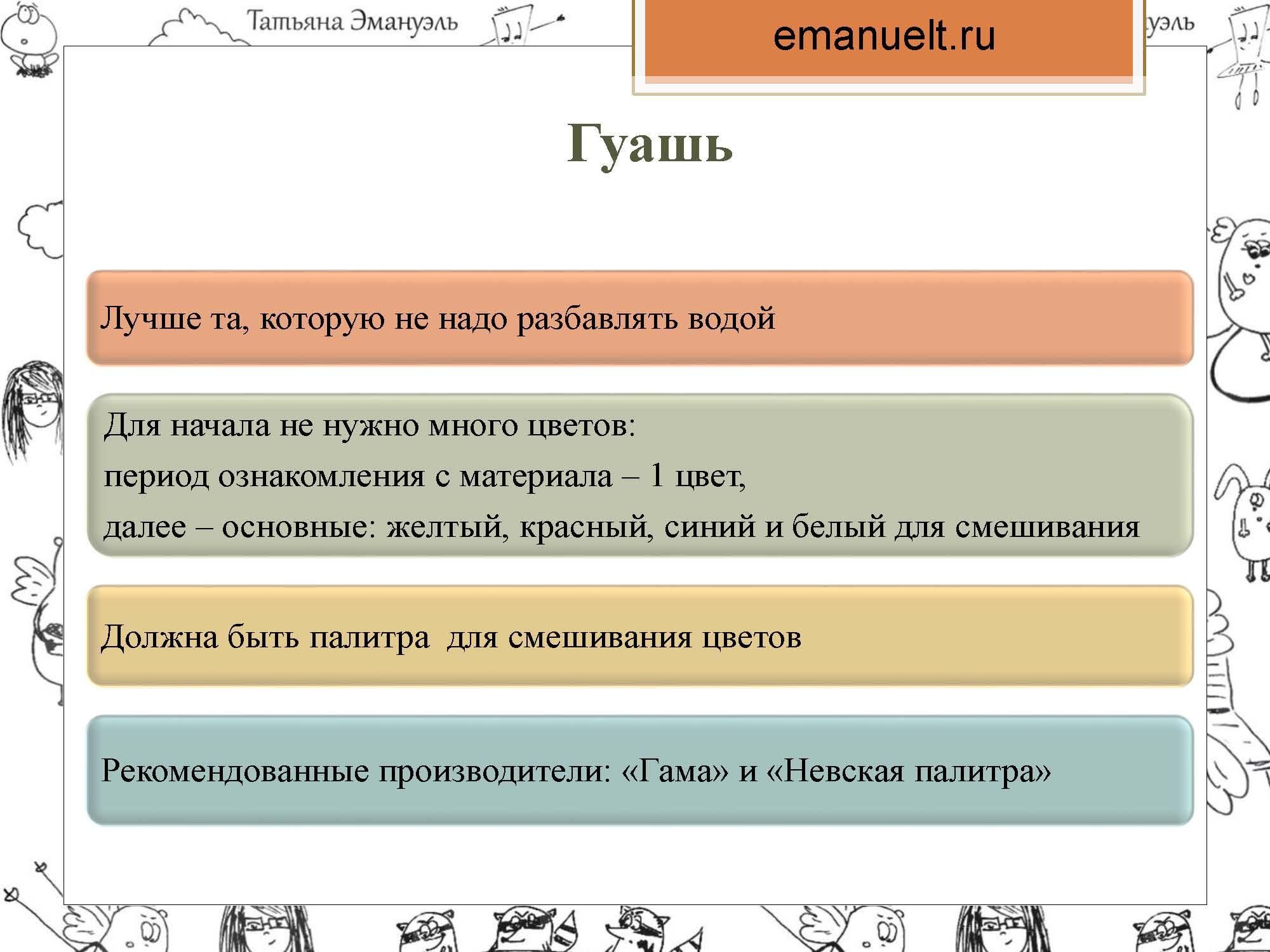 !!!!!!!!на сайт!!!арт!_Страница_089