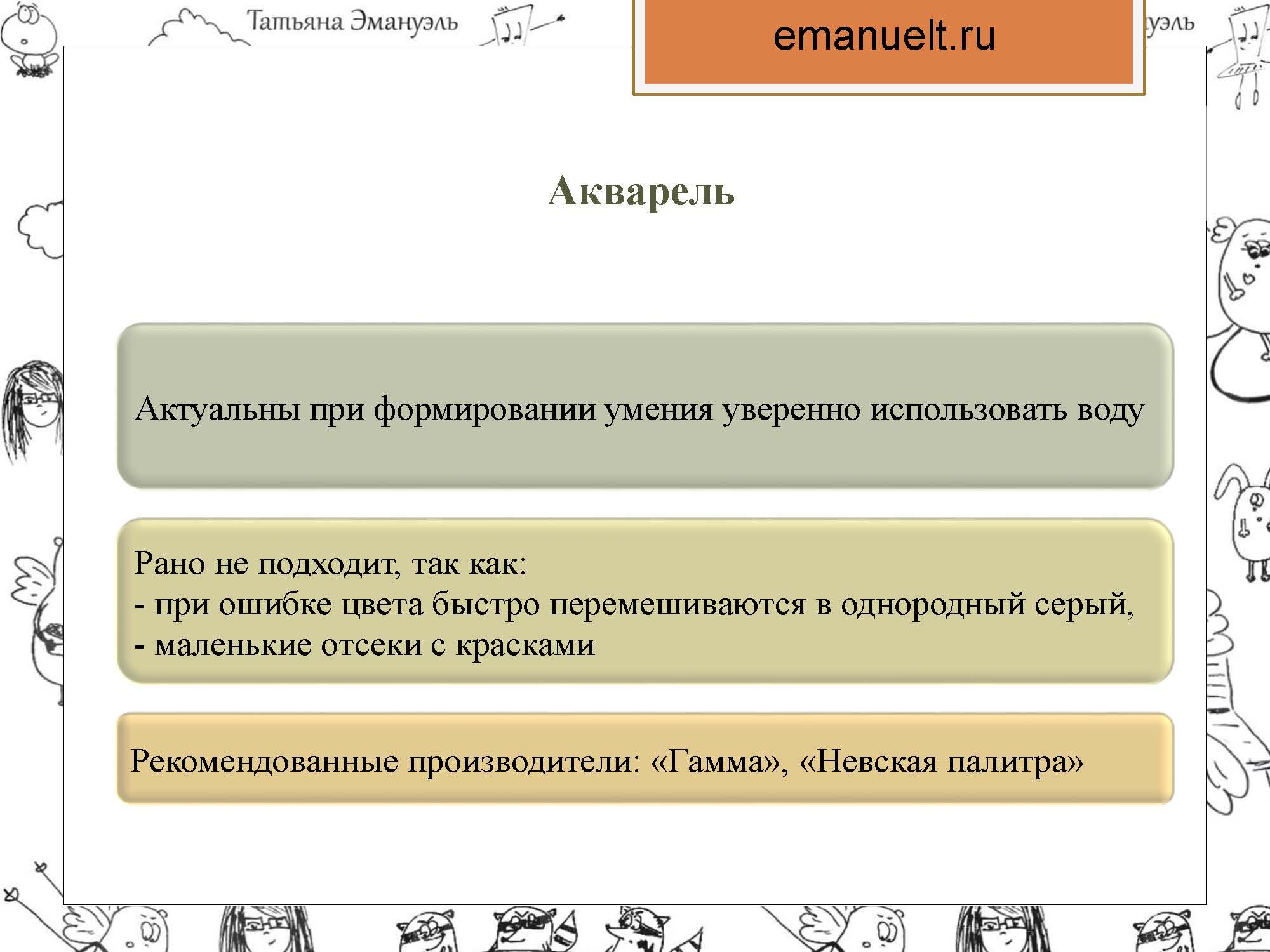 !!!!!!!!на сайт!!!арт!_Страница_090