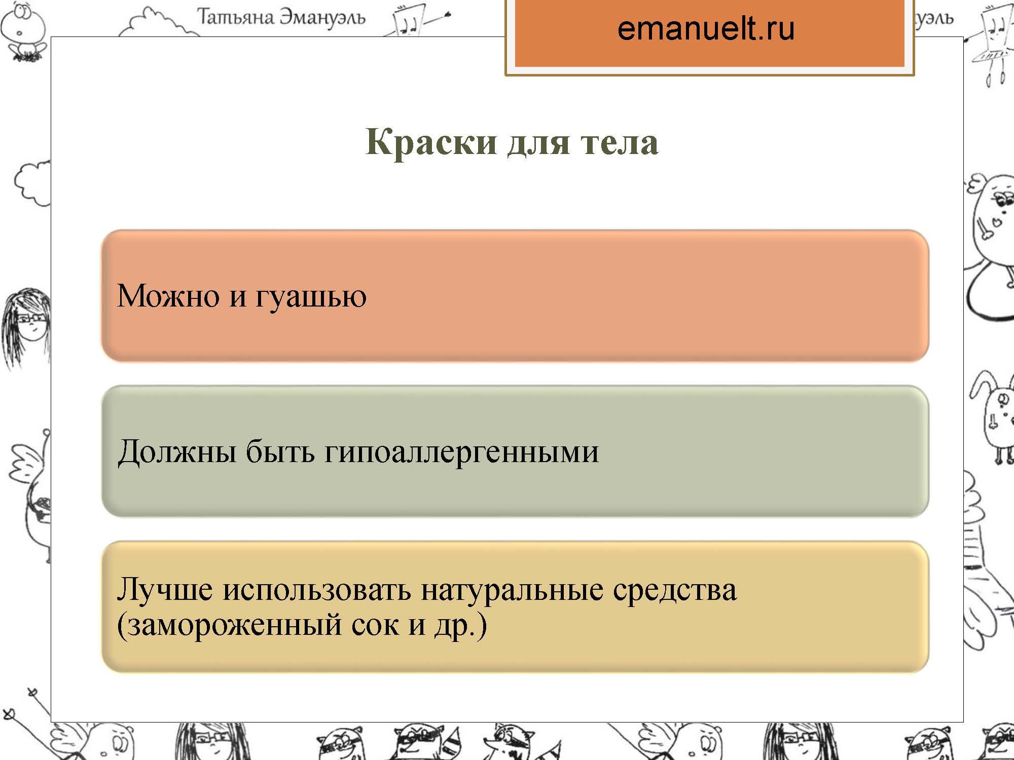 !!!!!!!!на сайт!!!арт!_Страница_094