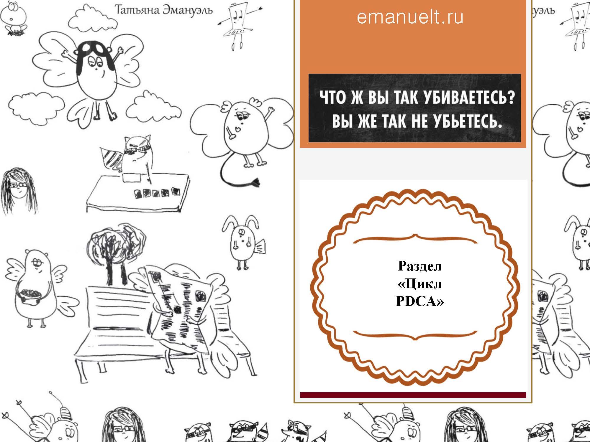 проектный эмануэль_Страница_05