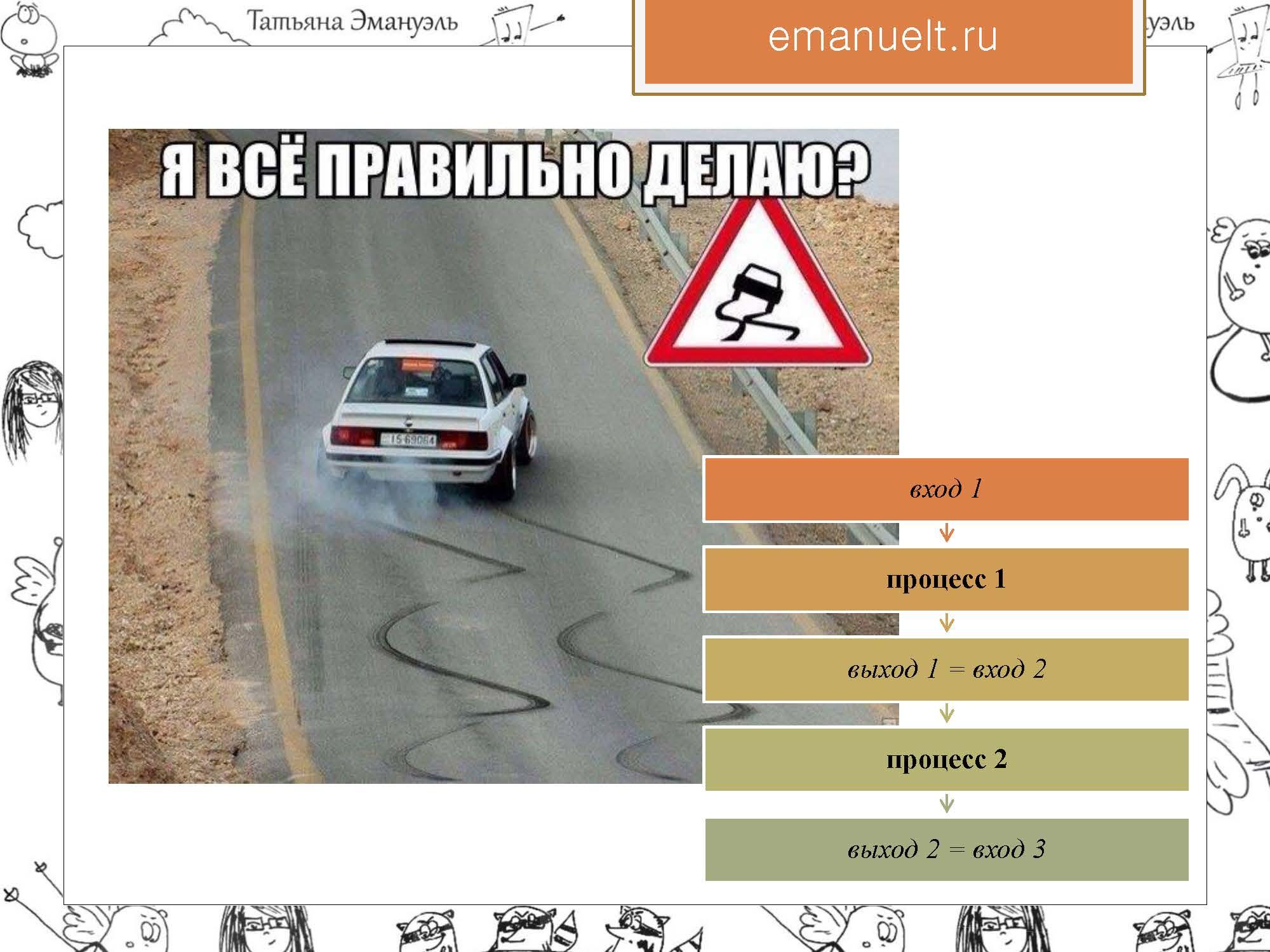 проектный эмануэль_Страница_10