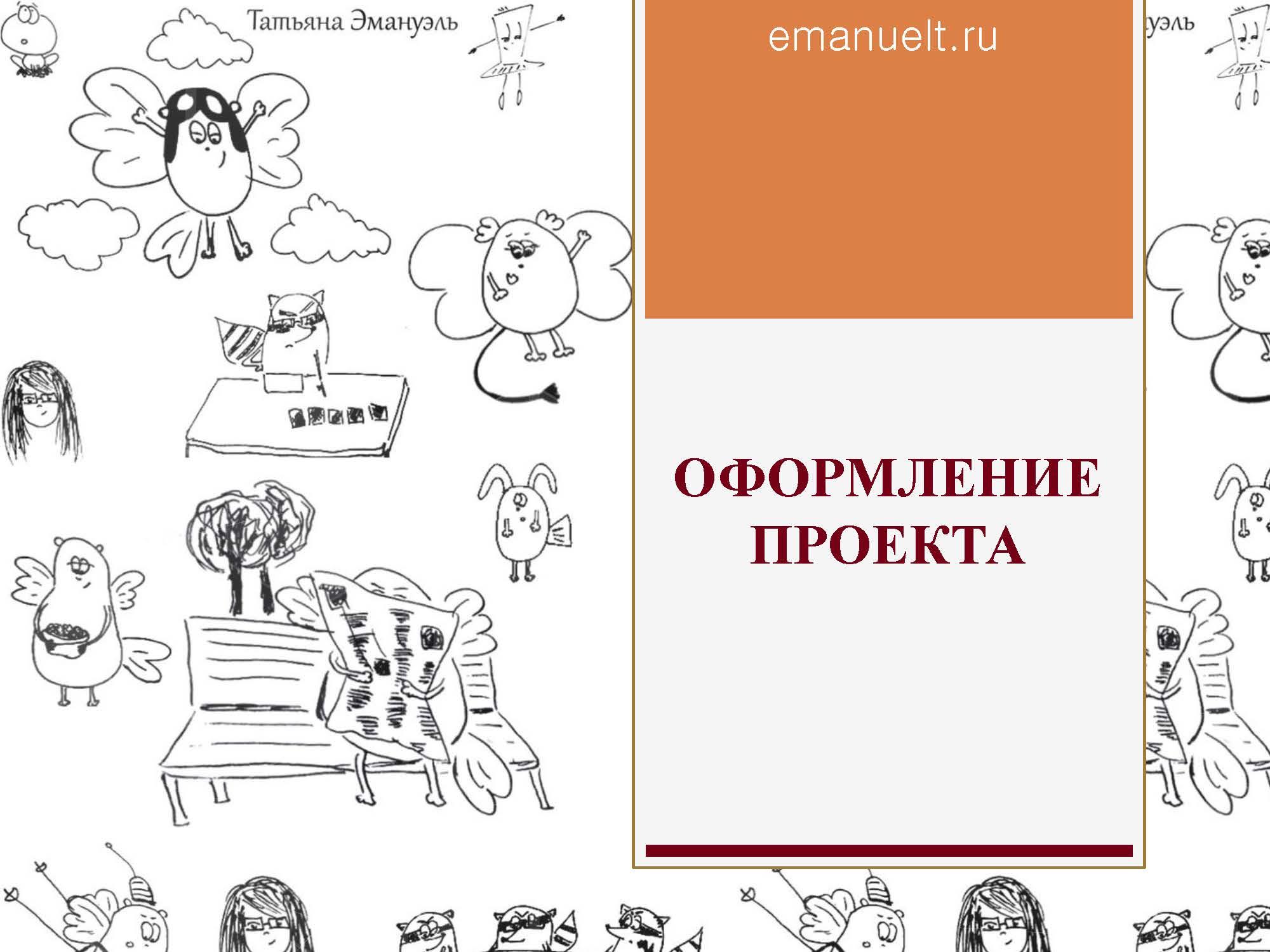 проектный эмануэль_Страница_17