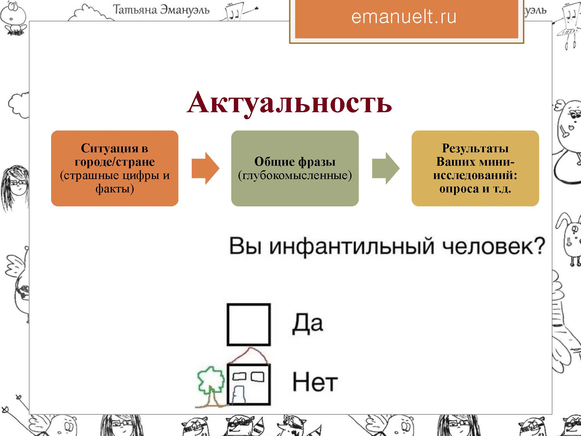 проектный эмануэль_Страница_21