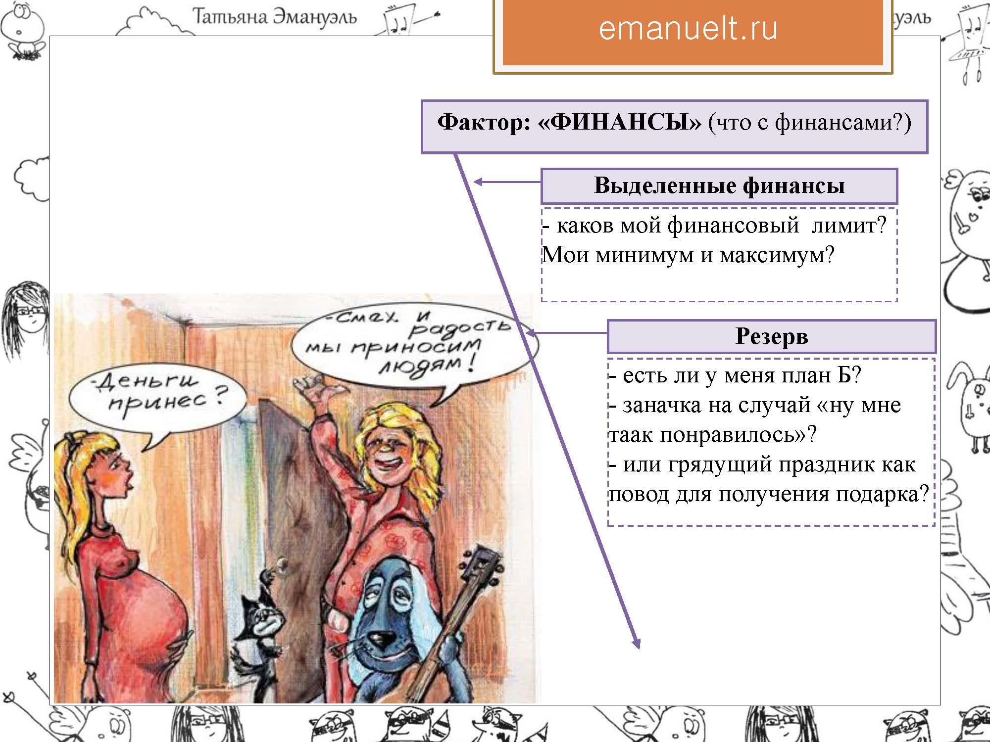 проектный эмануэль_Страница_25