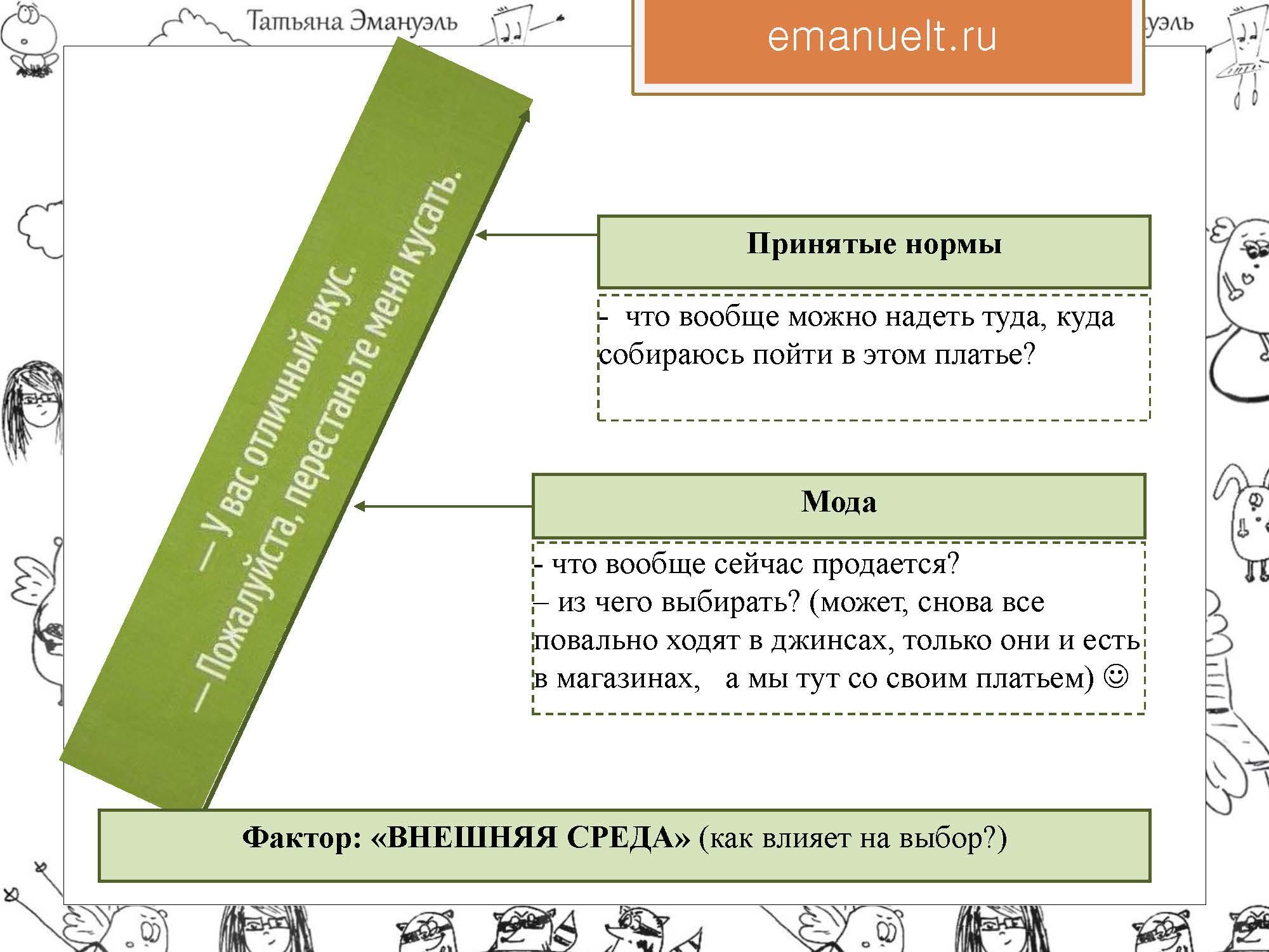 проектный эмануэль_Страница_28