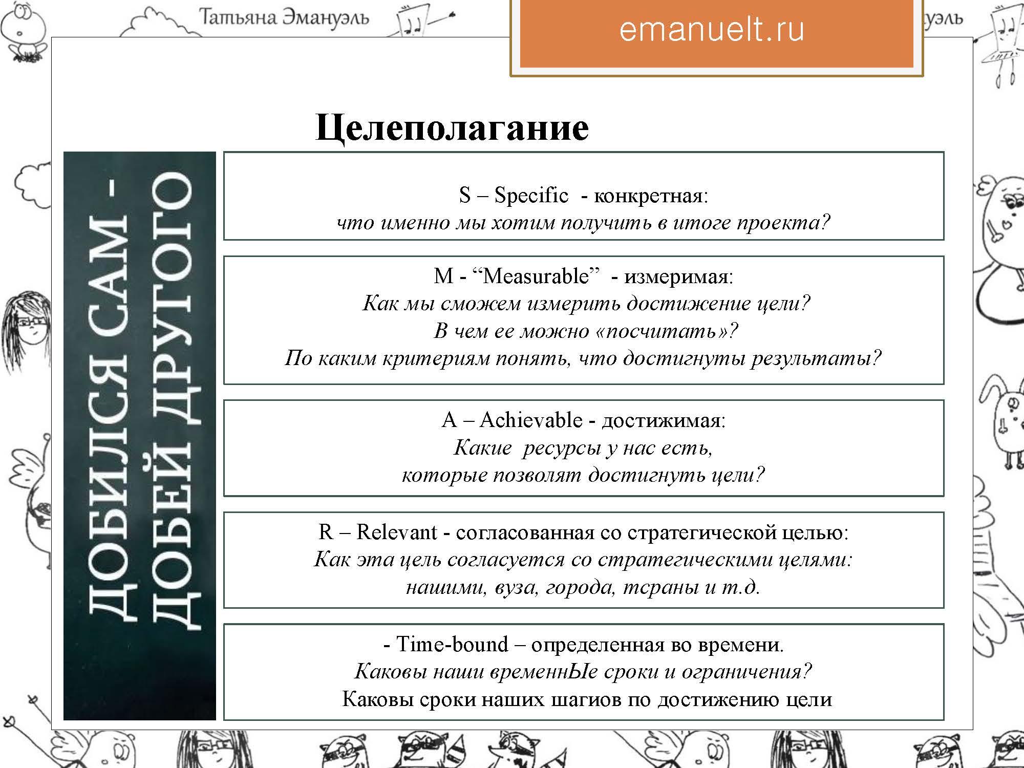проектный эмануэль_Страница_44