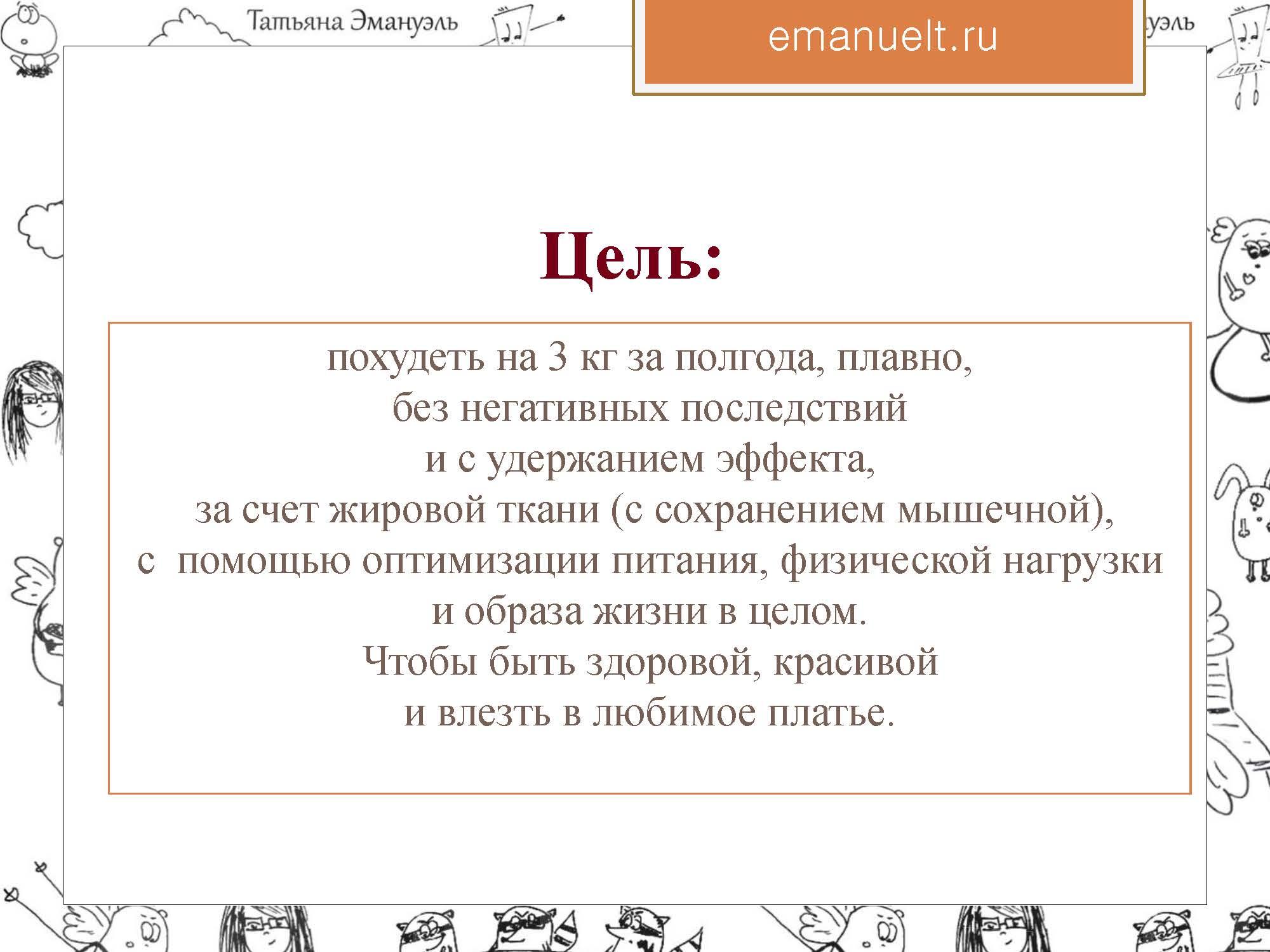 проектный эмануэль_Страница_47