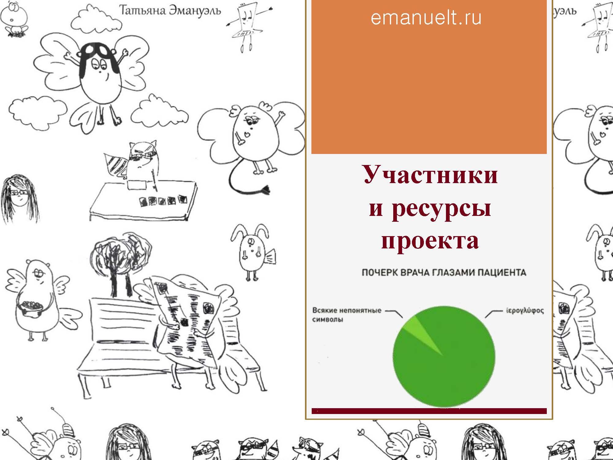 проектный эмануэль_Страница_49
