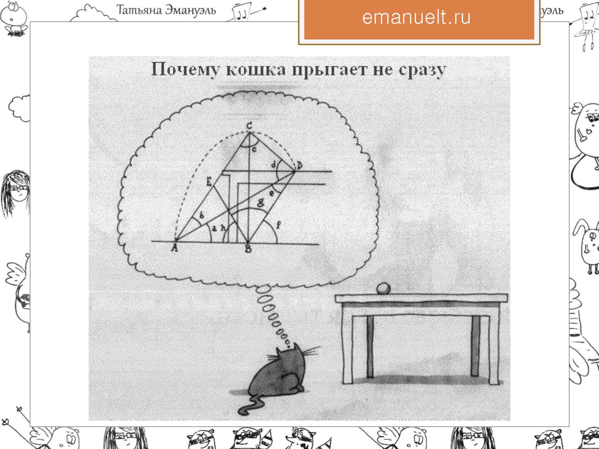 проектный эмануэль_Страница_71