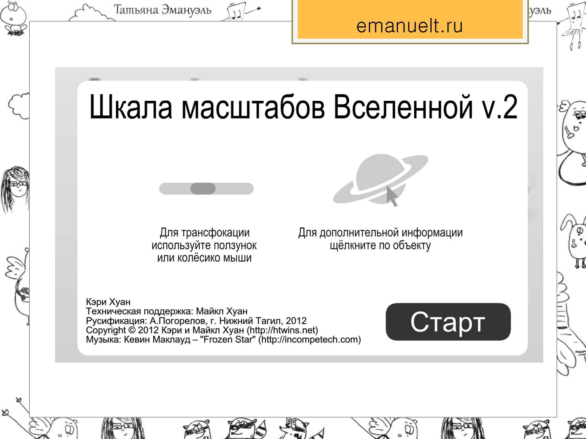 ссылки_Страница_08
