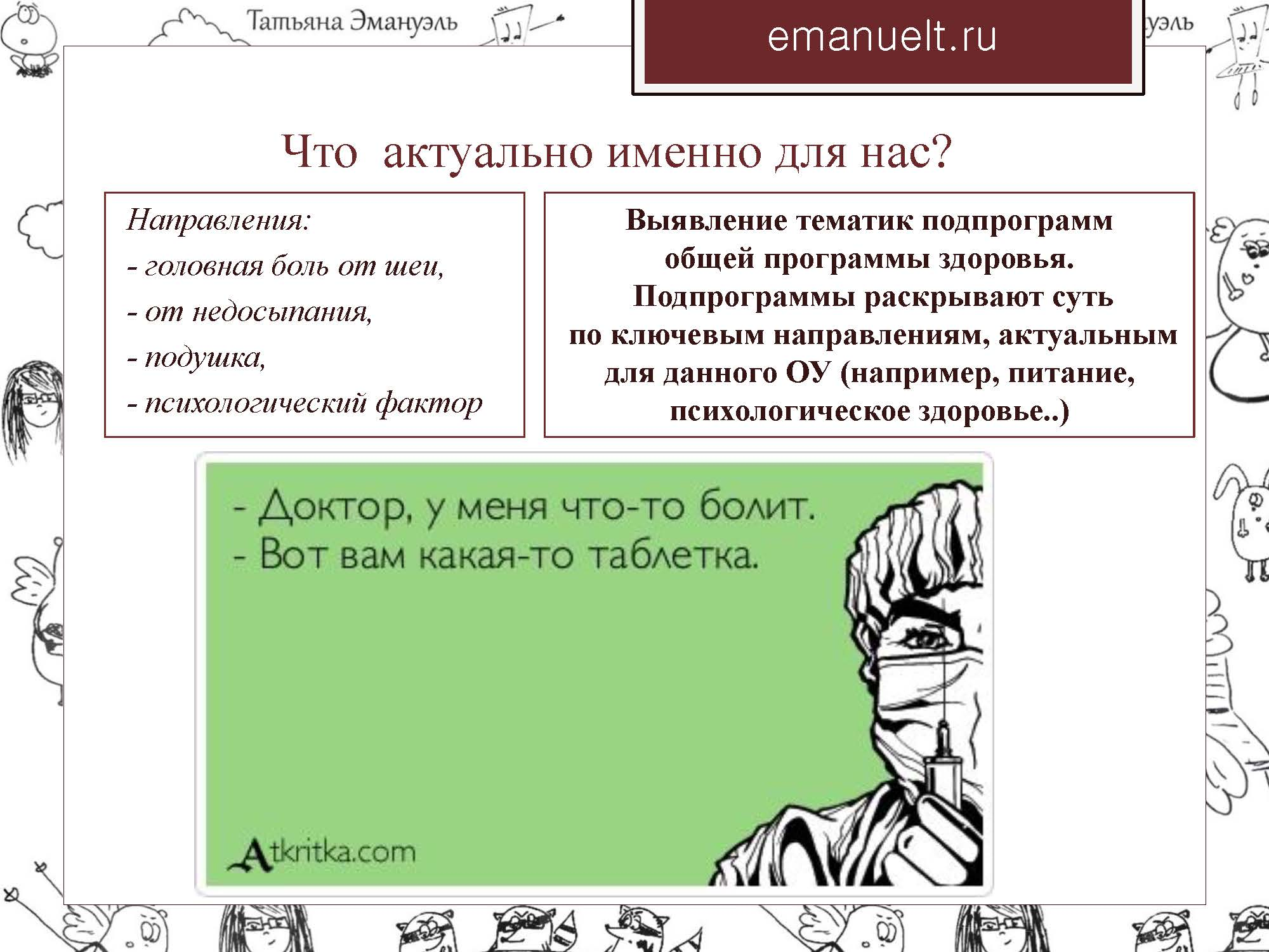 06 февраля эмануэль_Страница_022