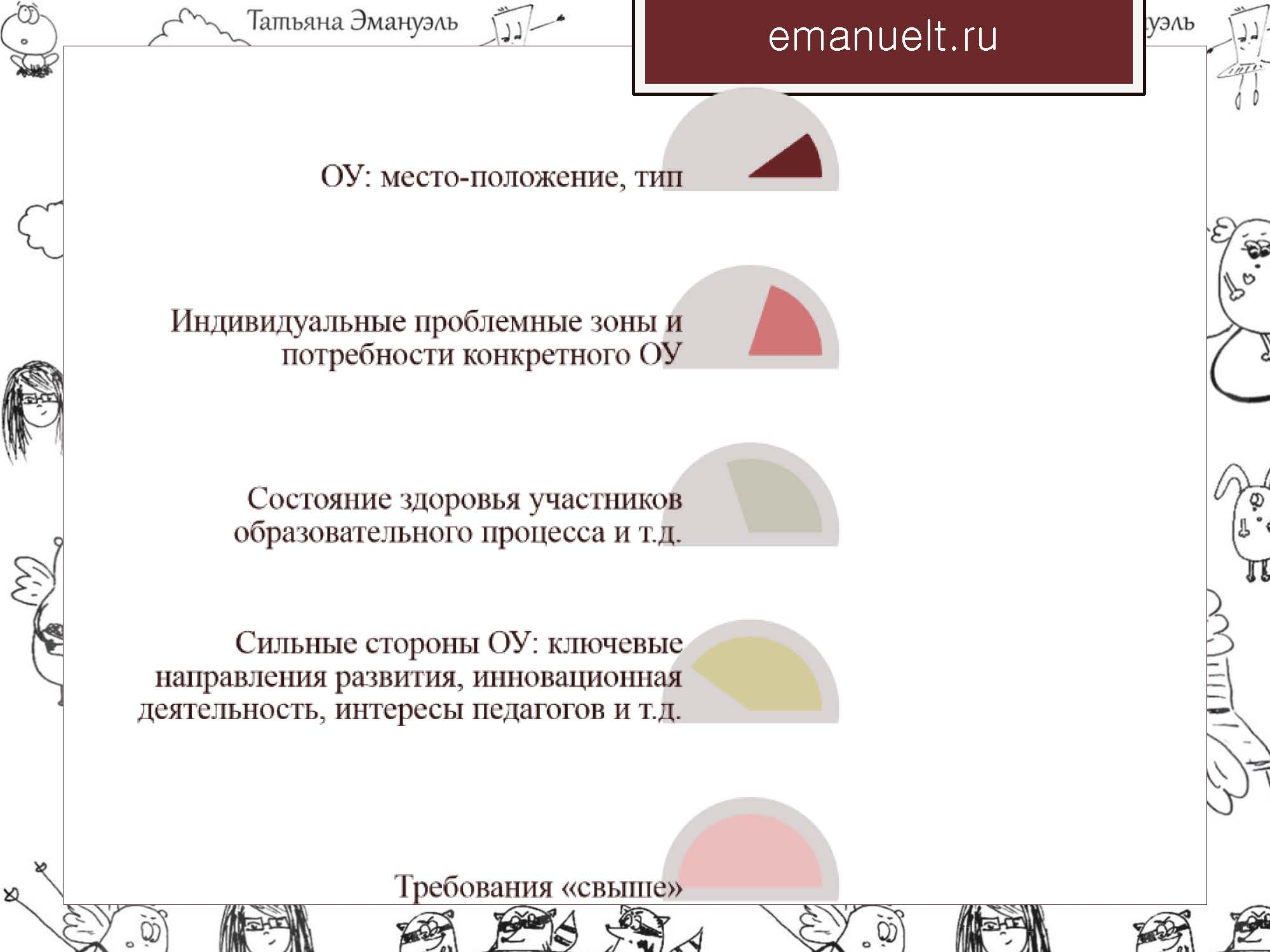 06 февраля эмануэль_Страница_025