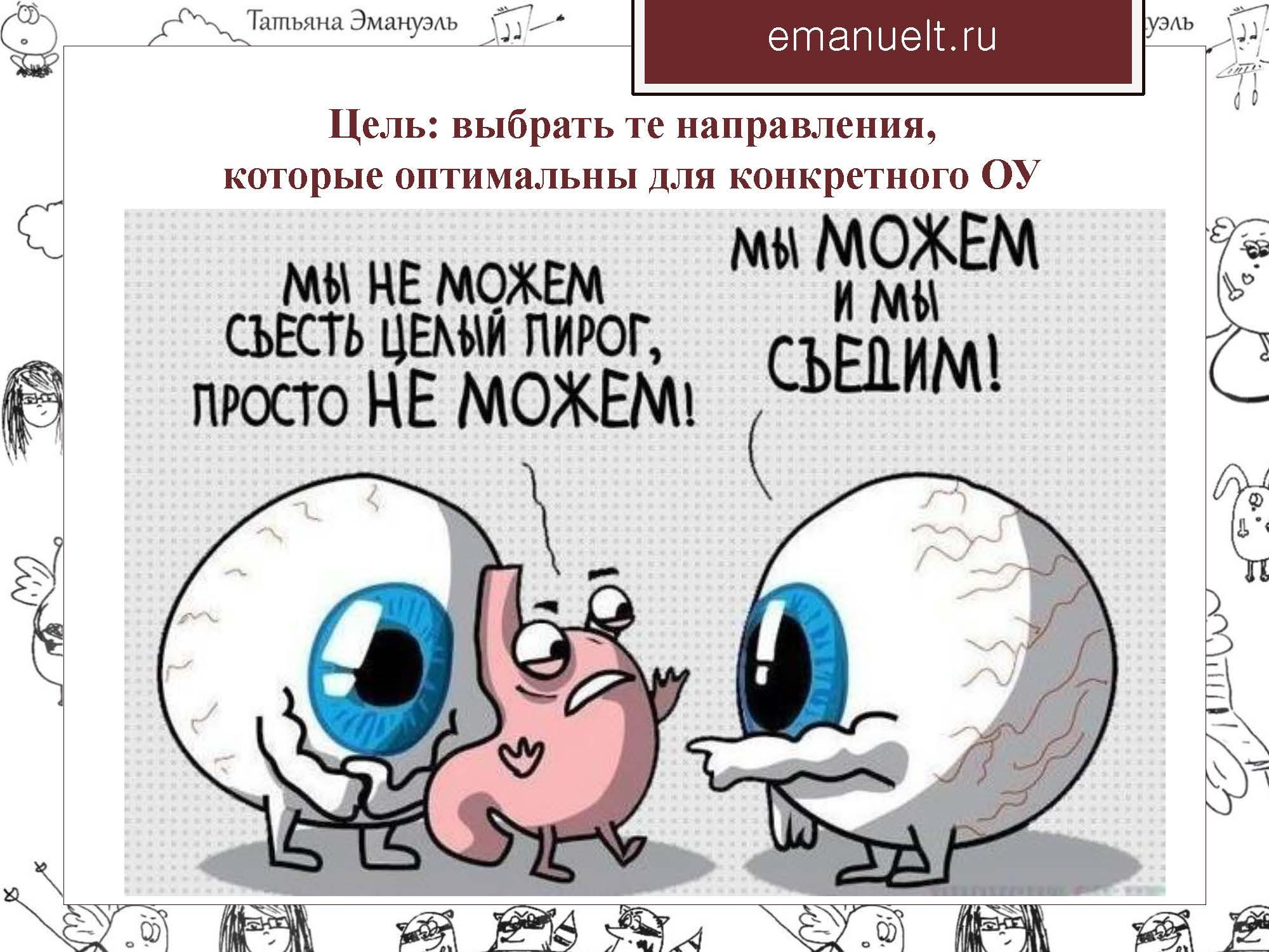 06 февраля эмануэль_Страница_027