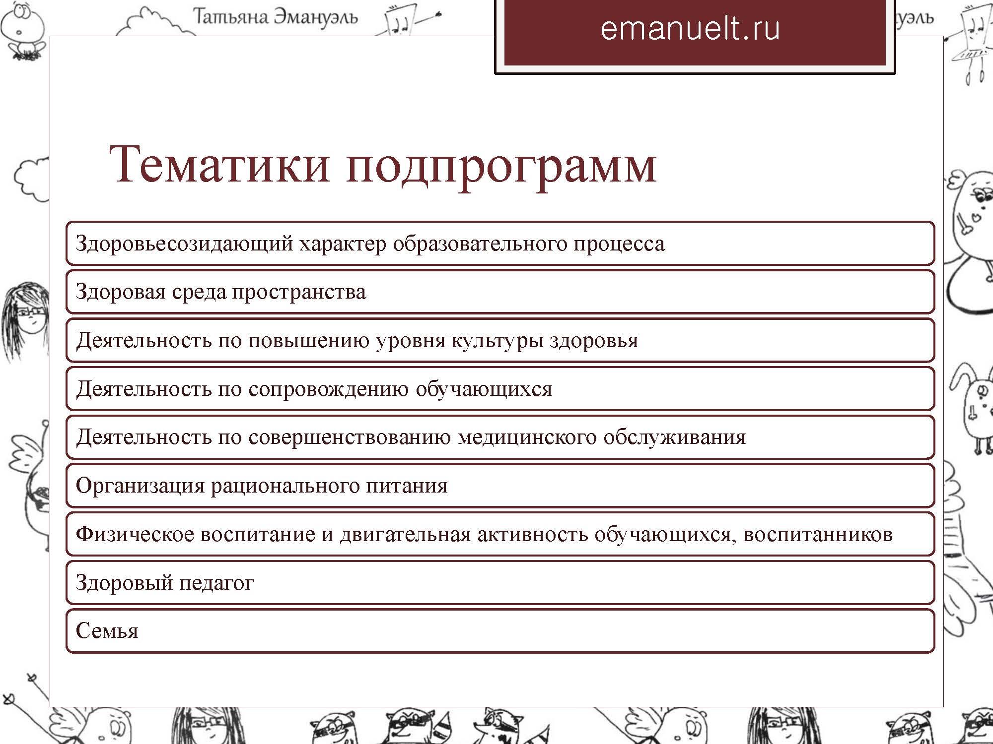 06 февраля эмануэль_Страница_030