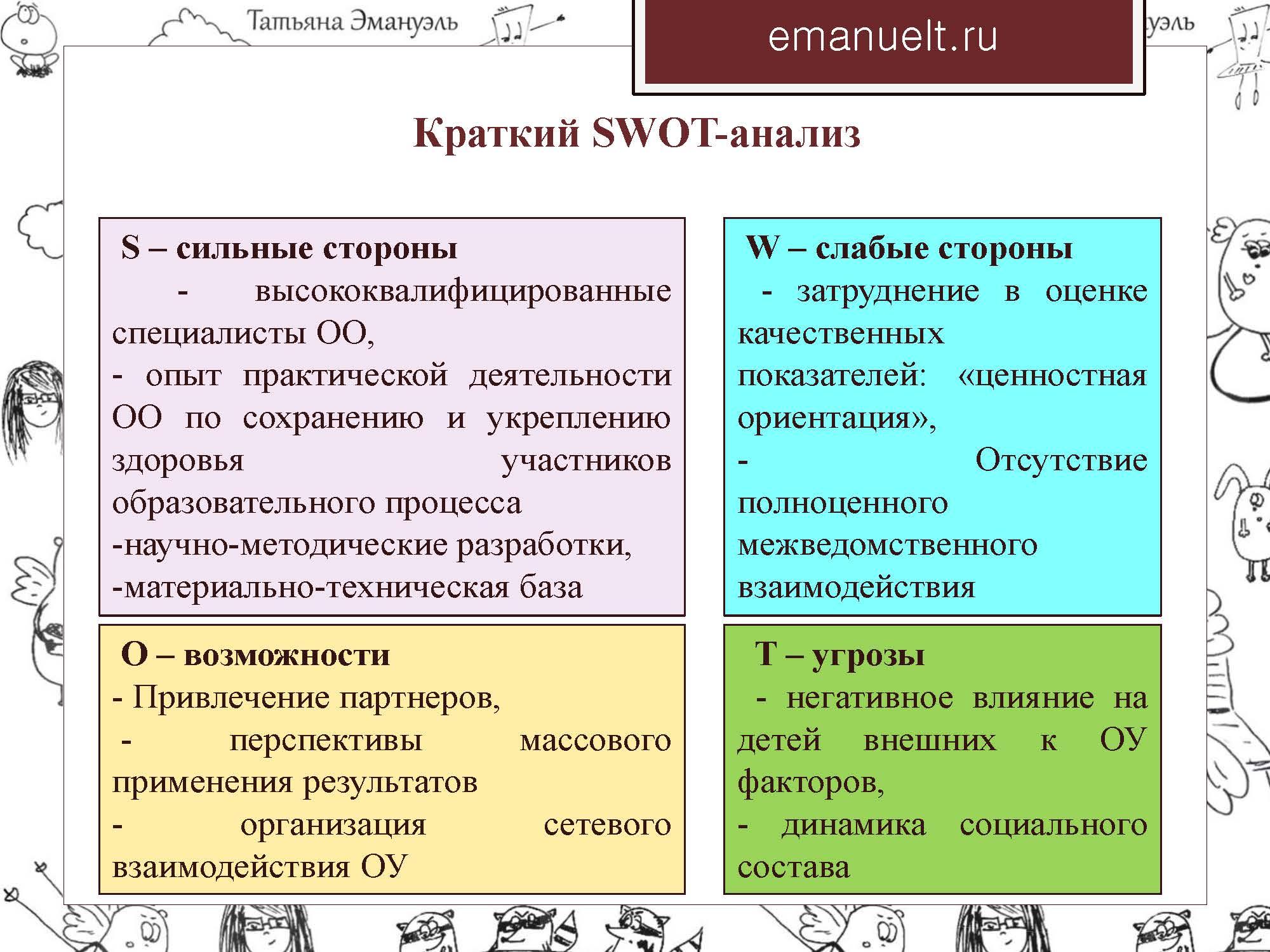 06 февраля эмануэль_Страница_039