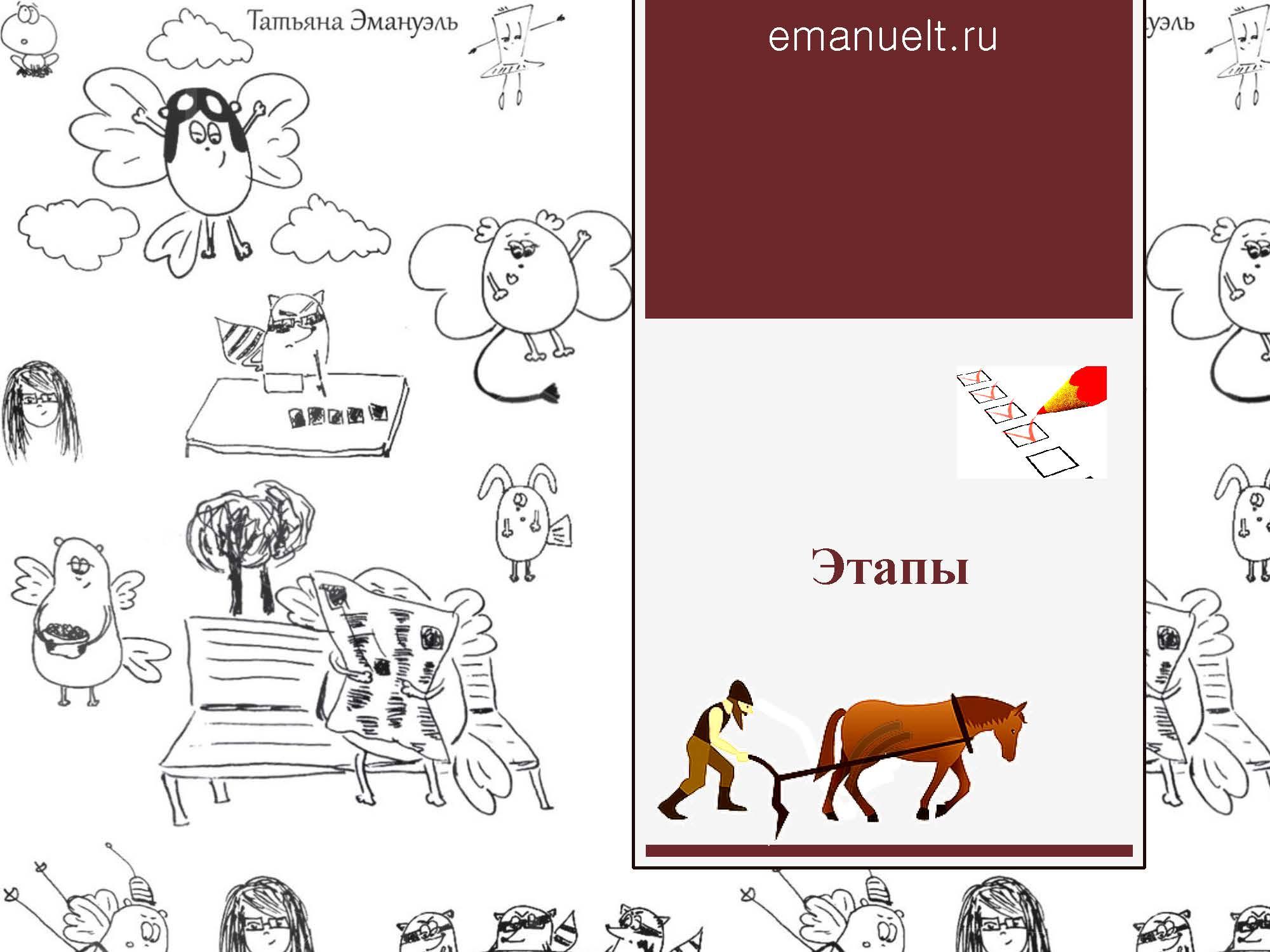 06 февраля эмануэль_Страница_043