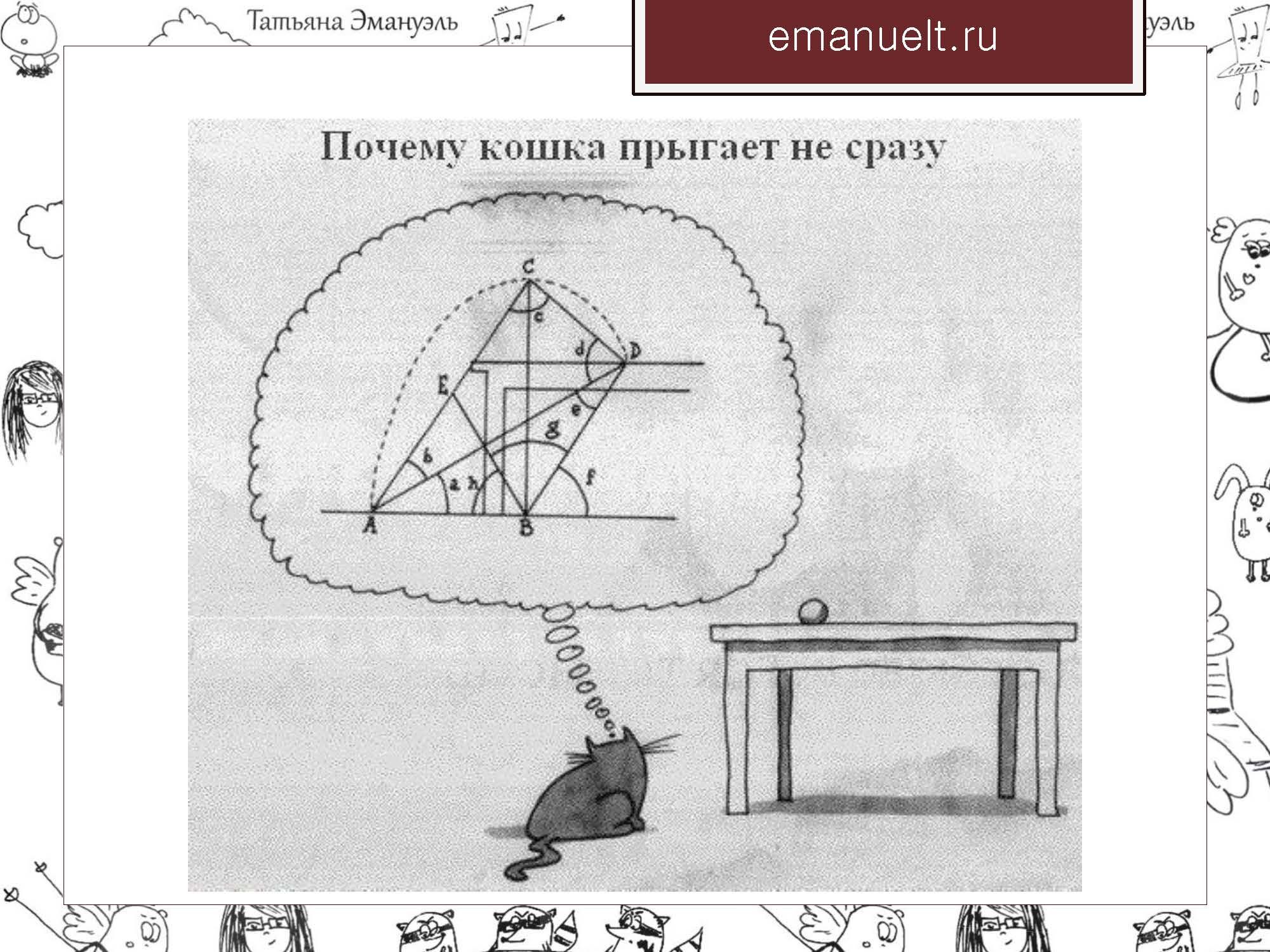 06 февраля эмануэль_Страница_044