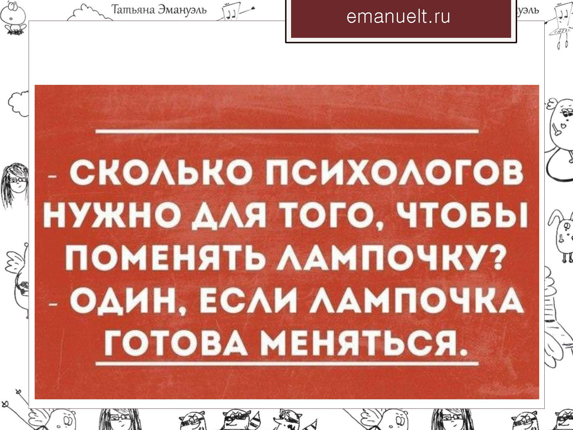 06 февраля эмануэль_Страница_049