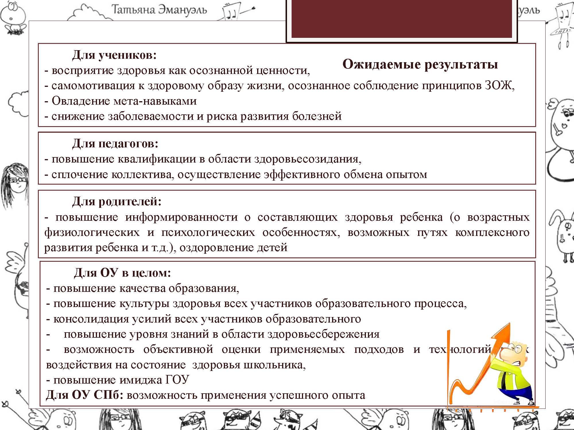 06 февраля эмануэль_Страница_053