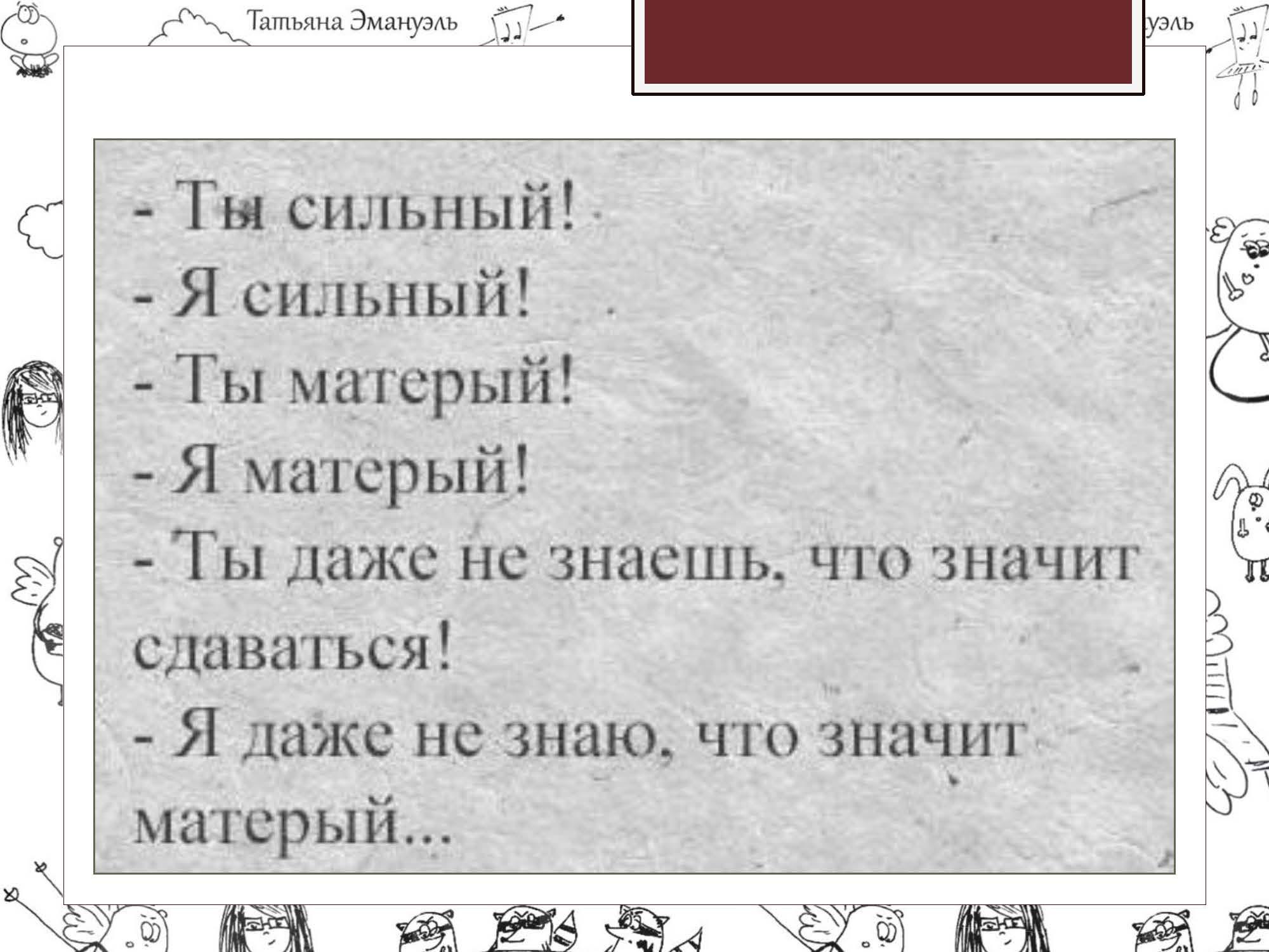 06 февраля эмануэль_Страница_054