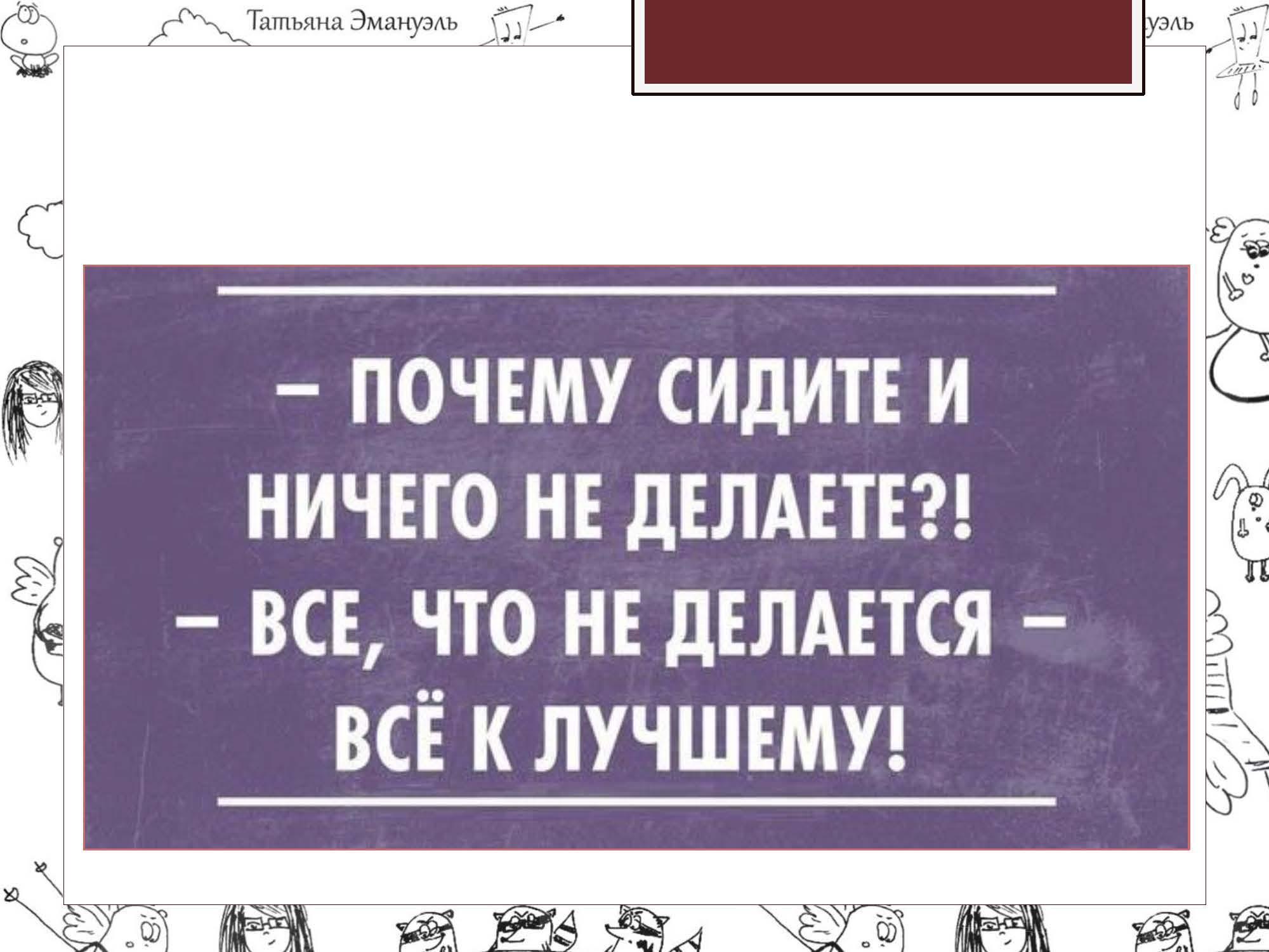 06 февраля эмануэль_Страница_057