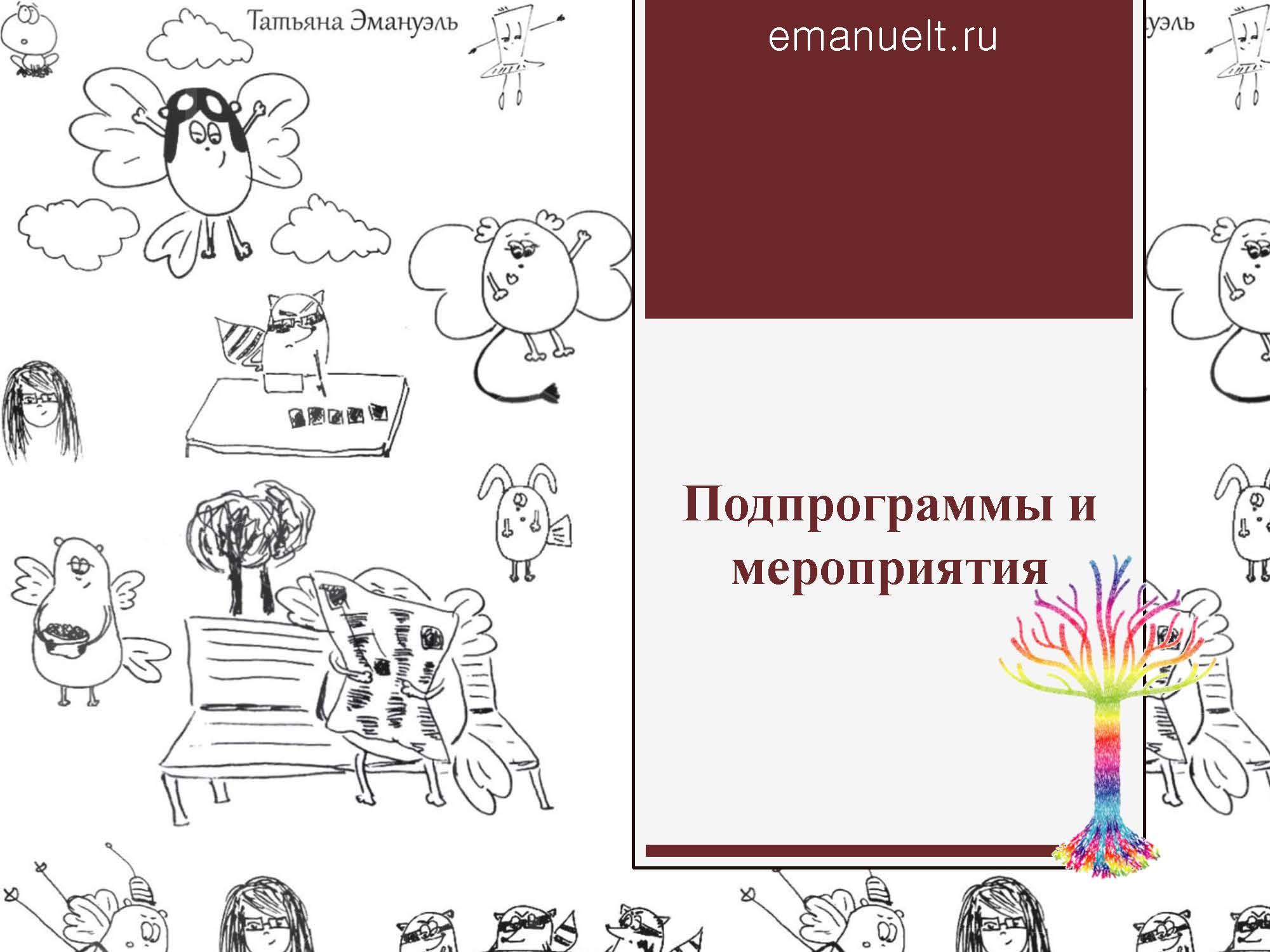 06 февраля эмануэль_Страница_058