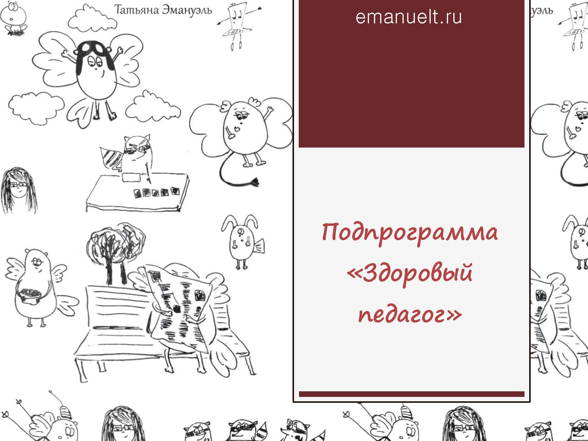 06 февраля эмануэль_Страница_059