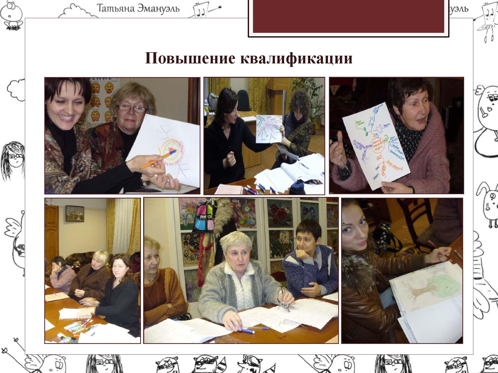 06 февраля эмануэль_Страница_062