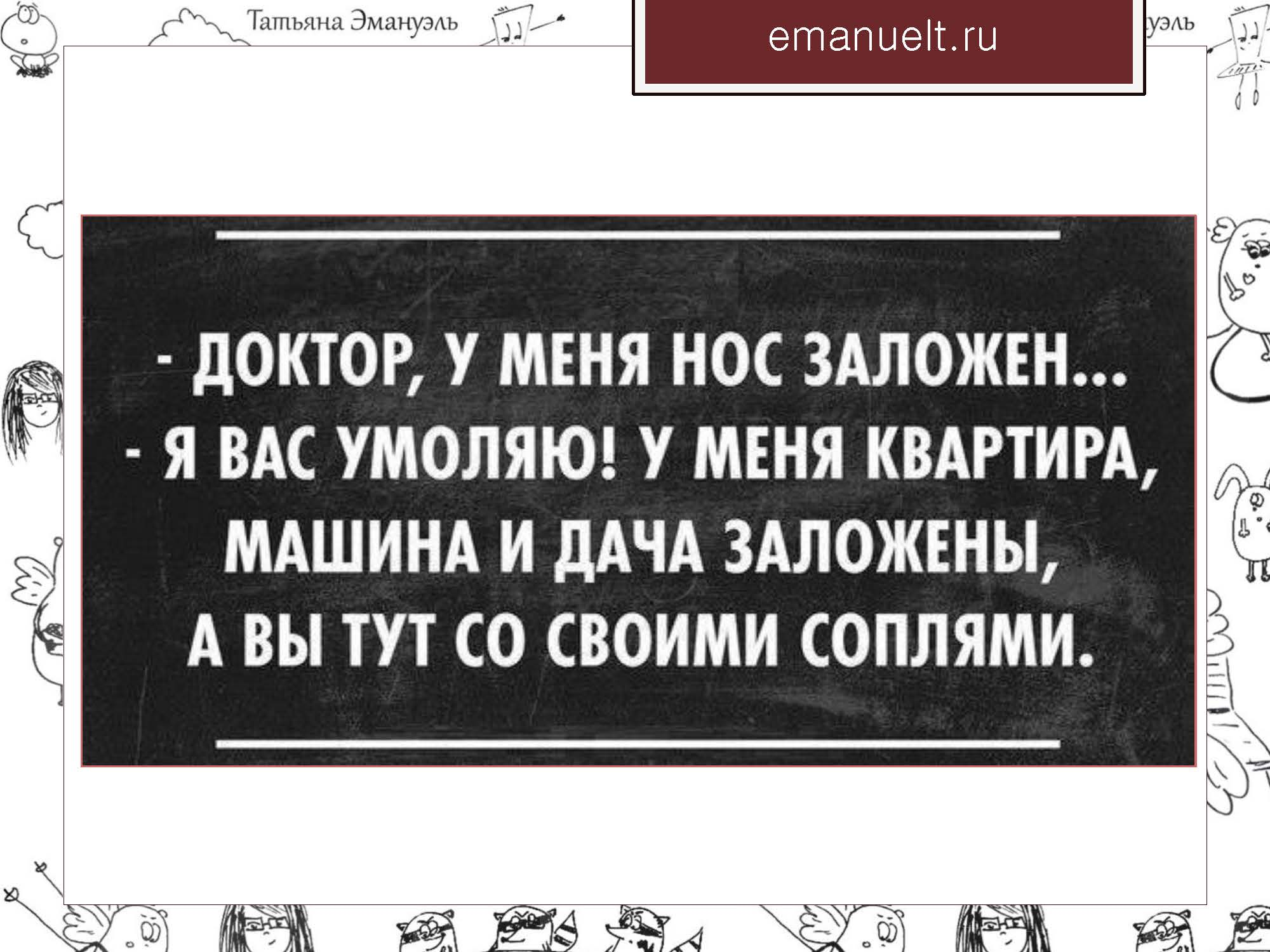 06 февраля эмануэль_Страница_068