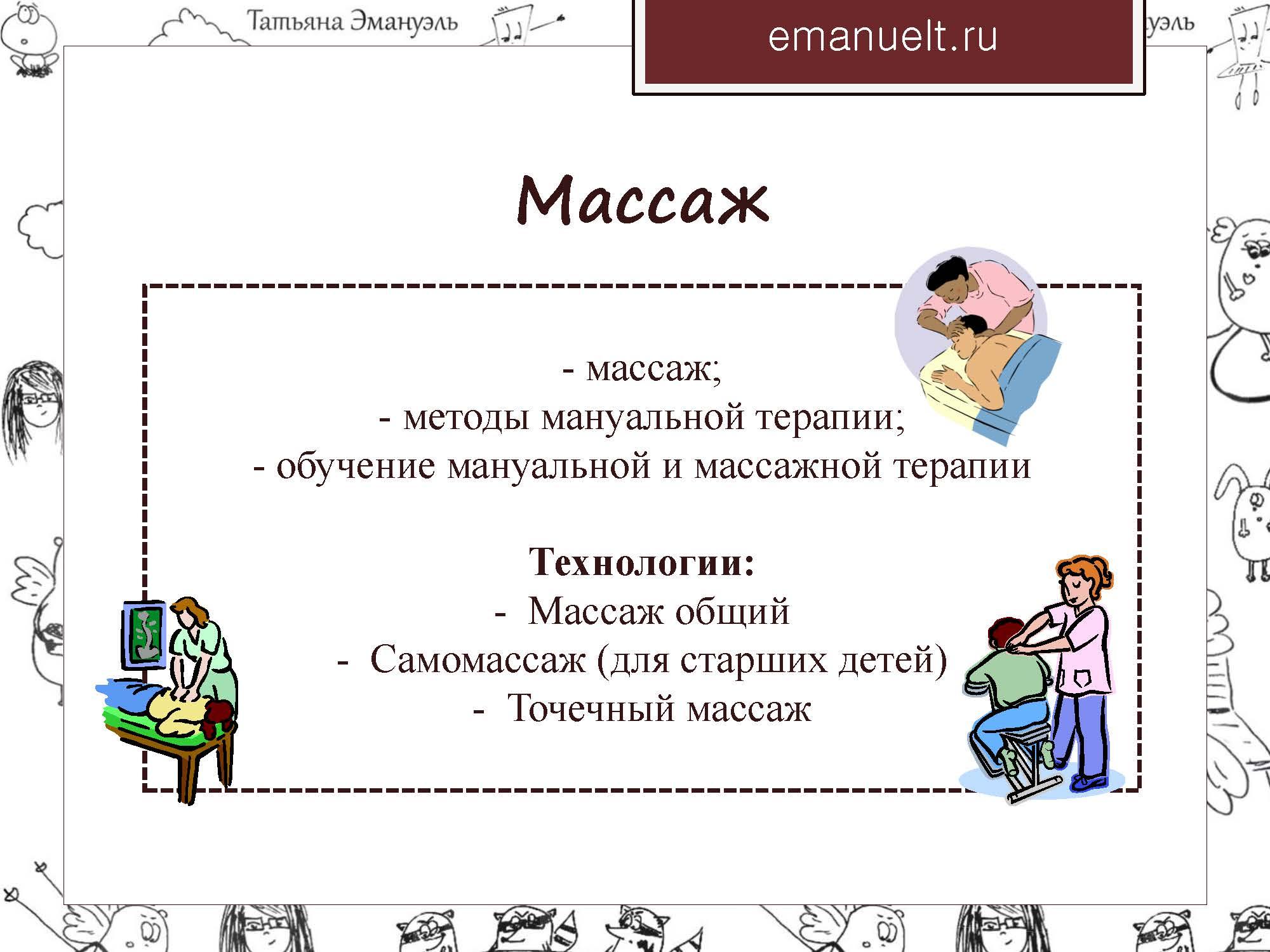 06 февраля эмануэль_Страница_071