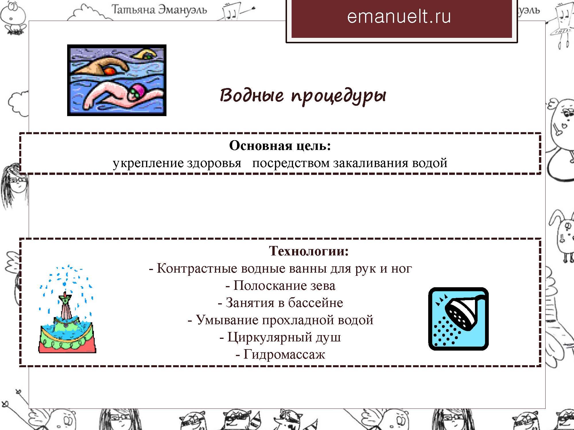 06 февраля эмануэль_Страница_072