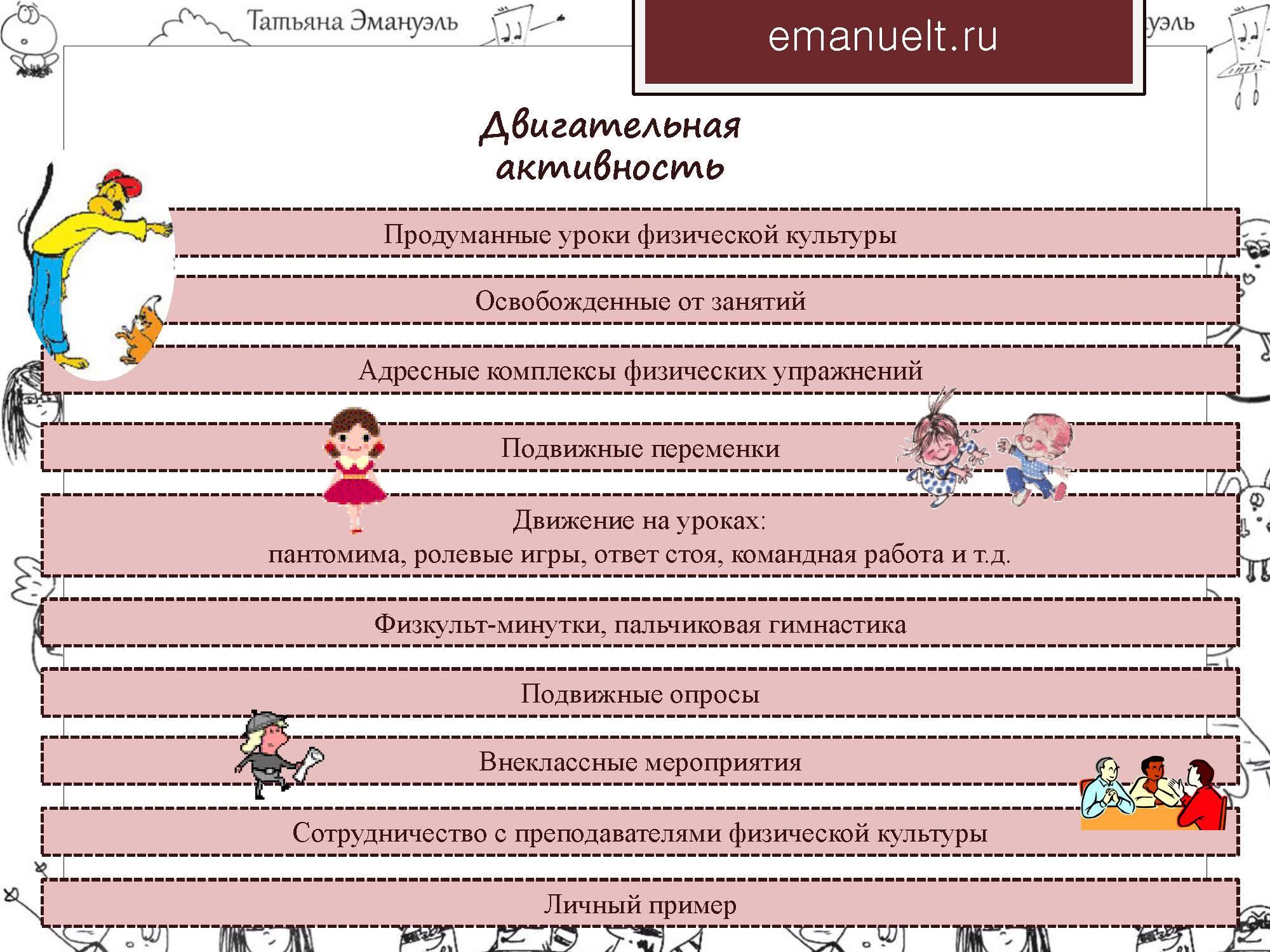 06 февраля эмануэль_Страница_074