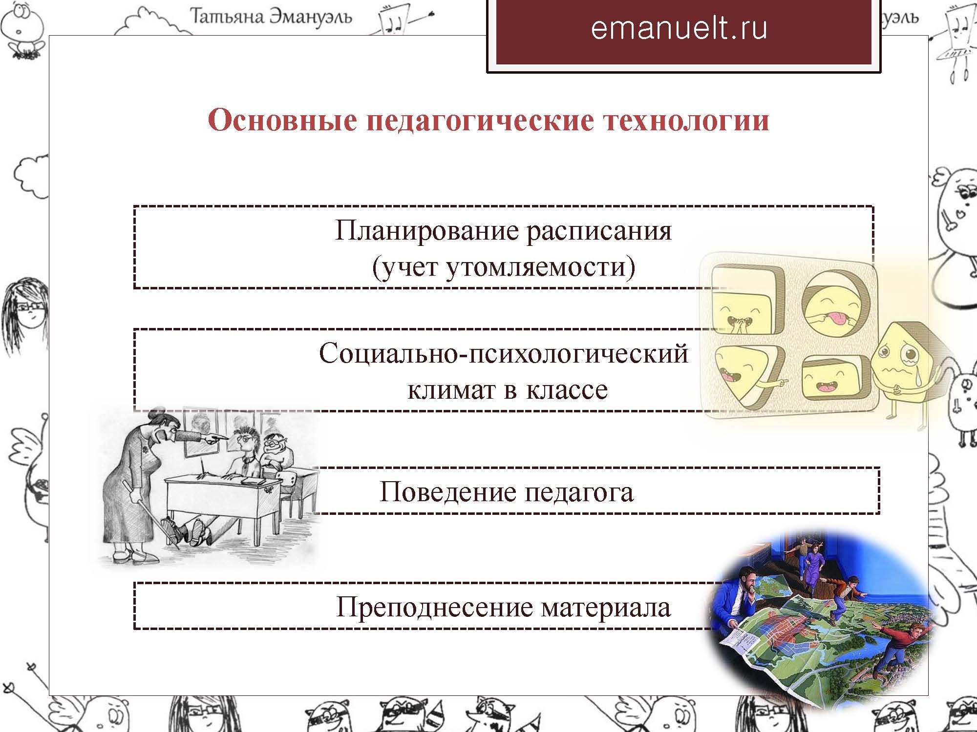 06 февраля эмануэль_Страница_079