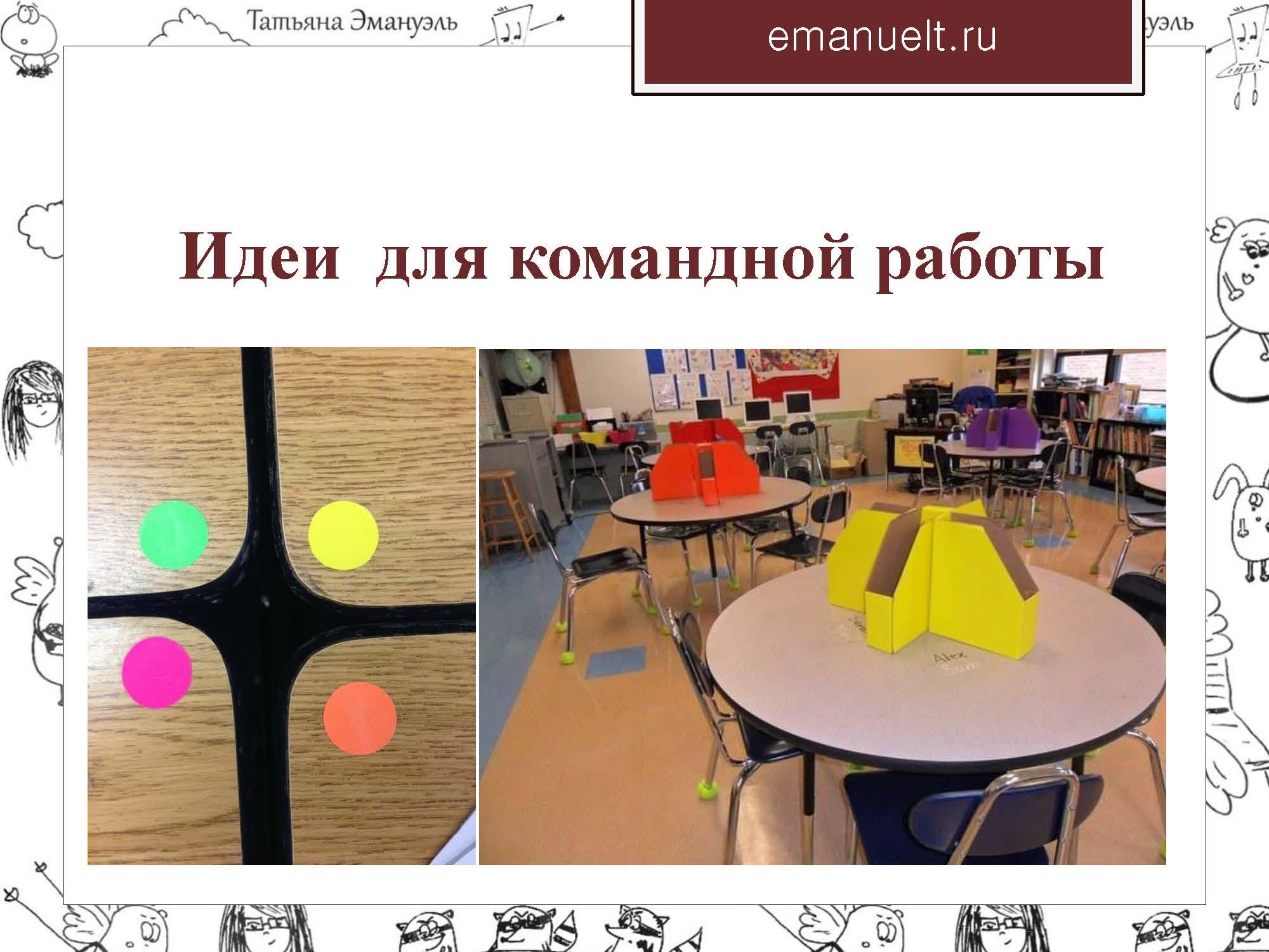 06 февраля эмануэль_Страница_082