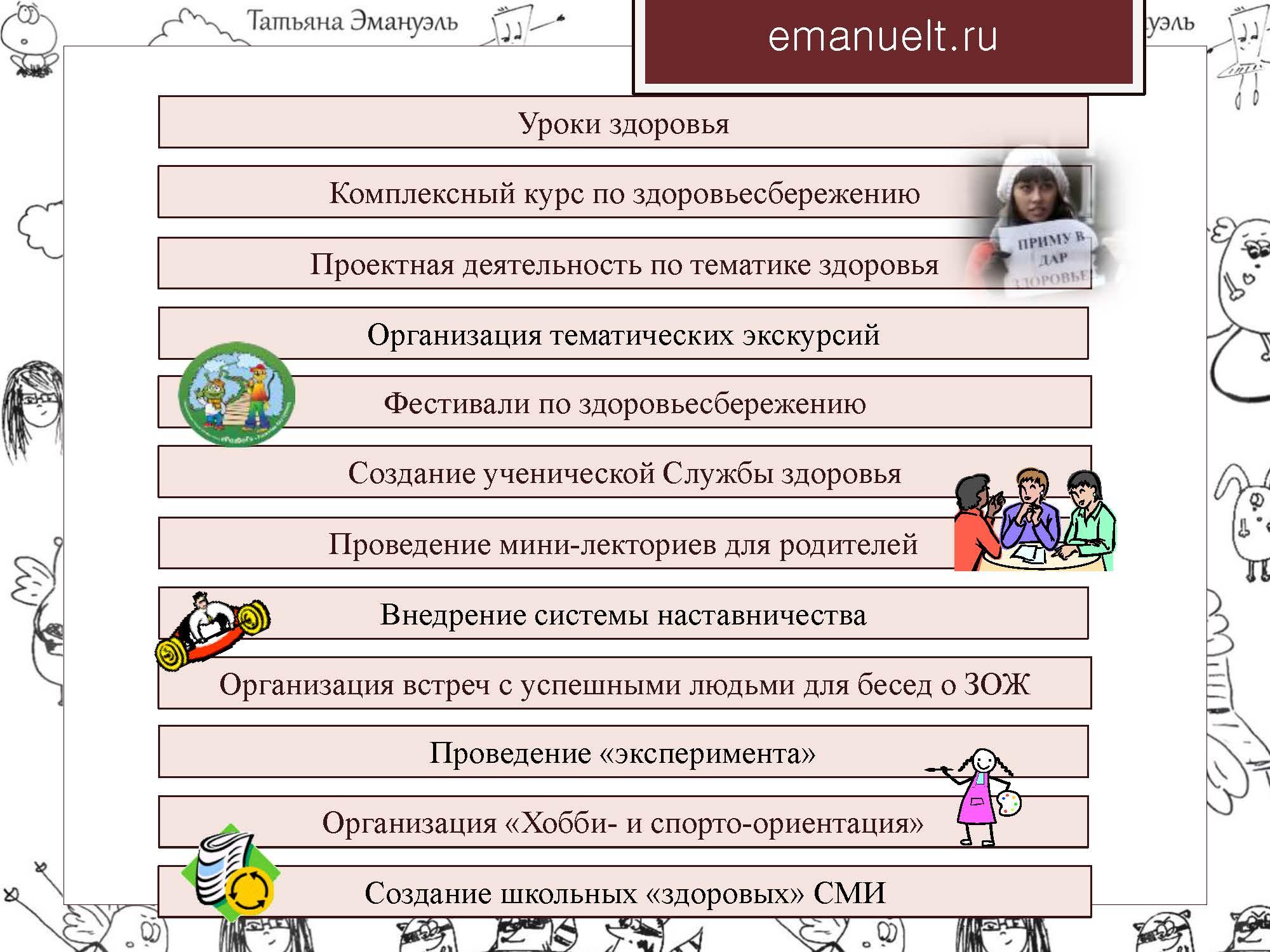 06 февраля эмануэль_Страница_086