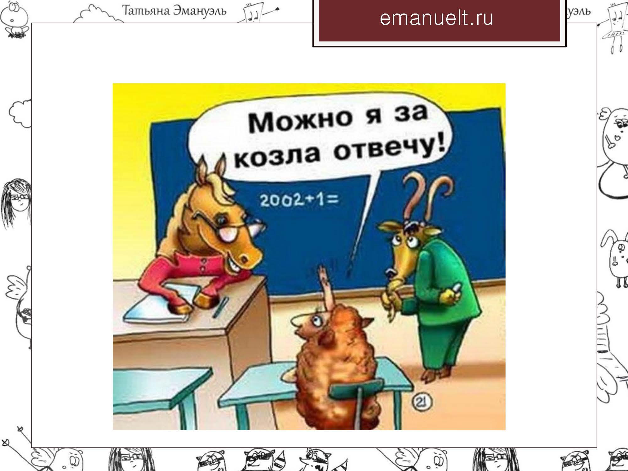 06 февраля эмануэль_Страница_112
