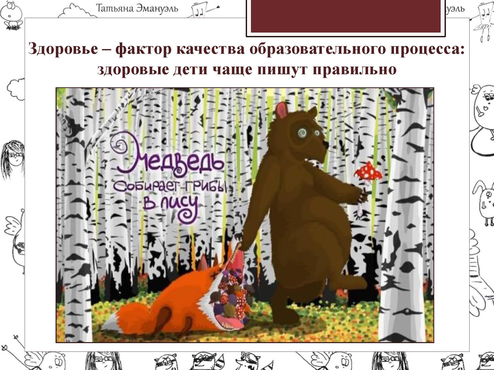 06 февраля эмануэль_Страница_117