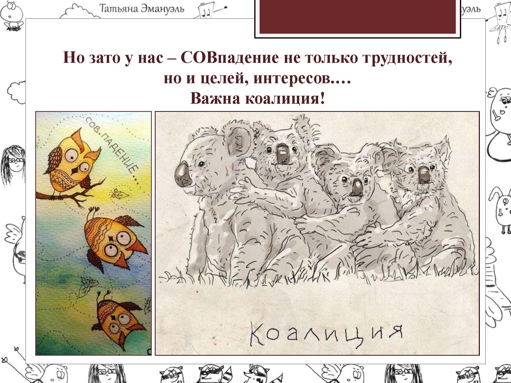 06 февраля эмануэль_Страница_119