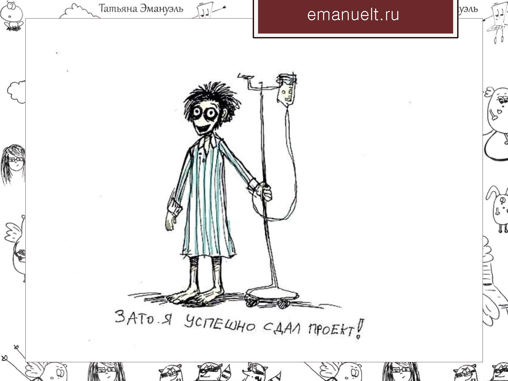 06 февраля эмануэль_Страница_120